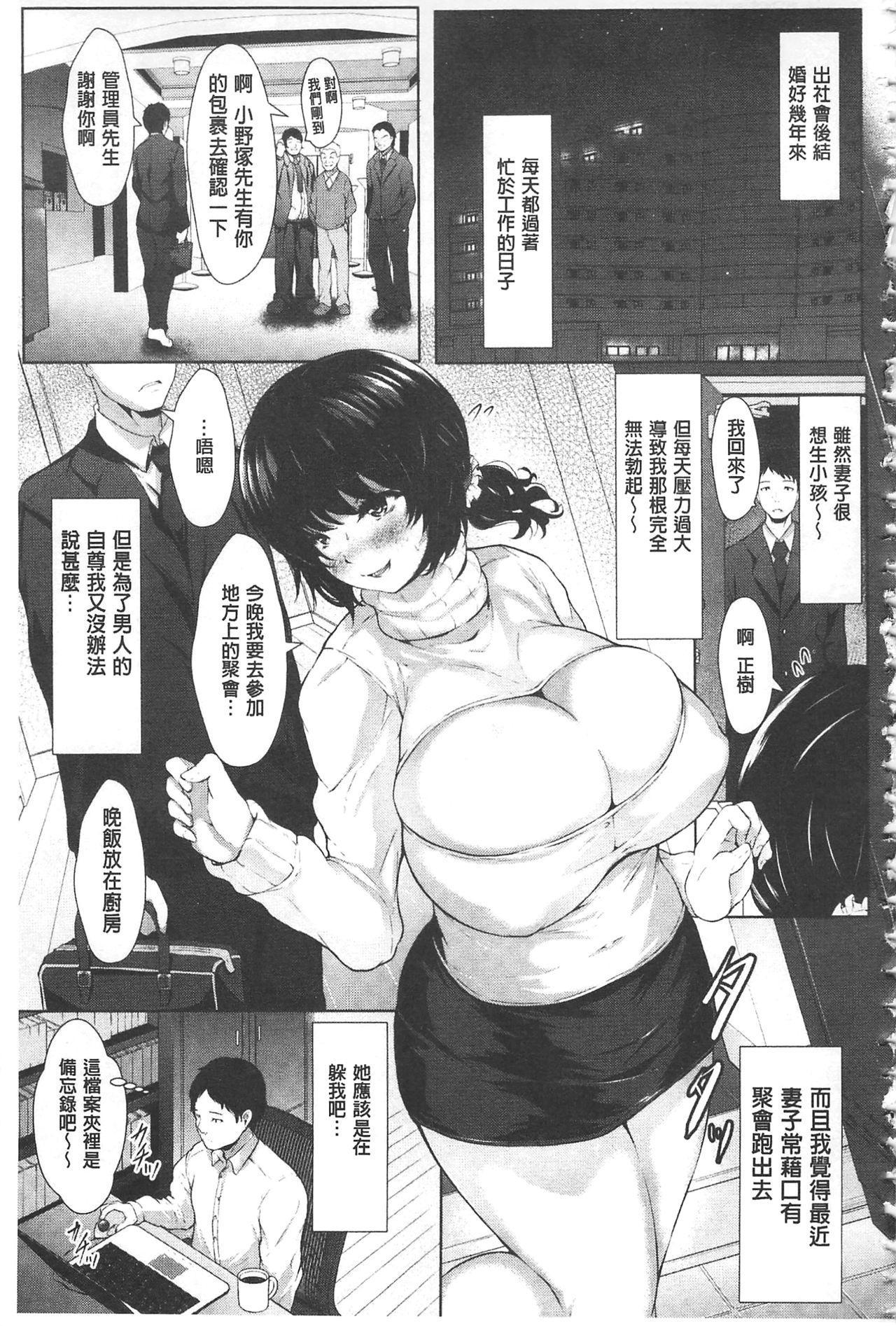 [Lorica] Biinkan Anal ~Kakusei Nejikomi Ana~ | 美淫感猥菊花 塞入擴張覺醒穴 [Chinese] 149