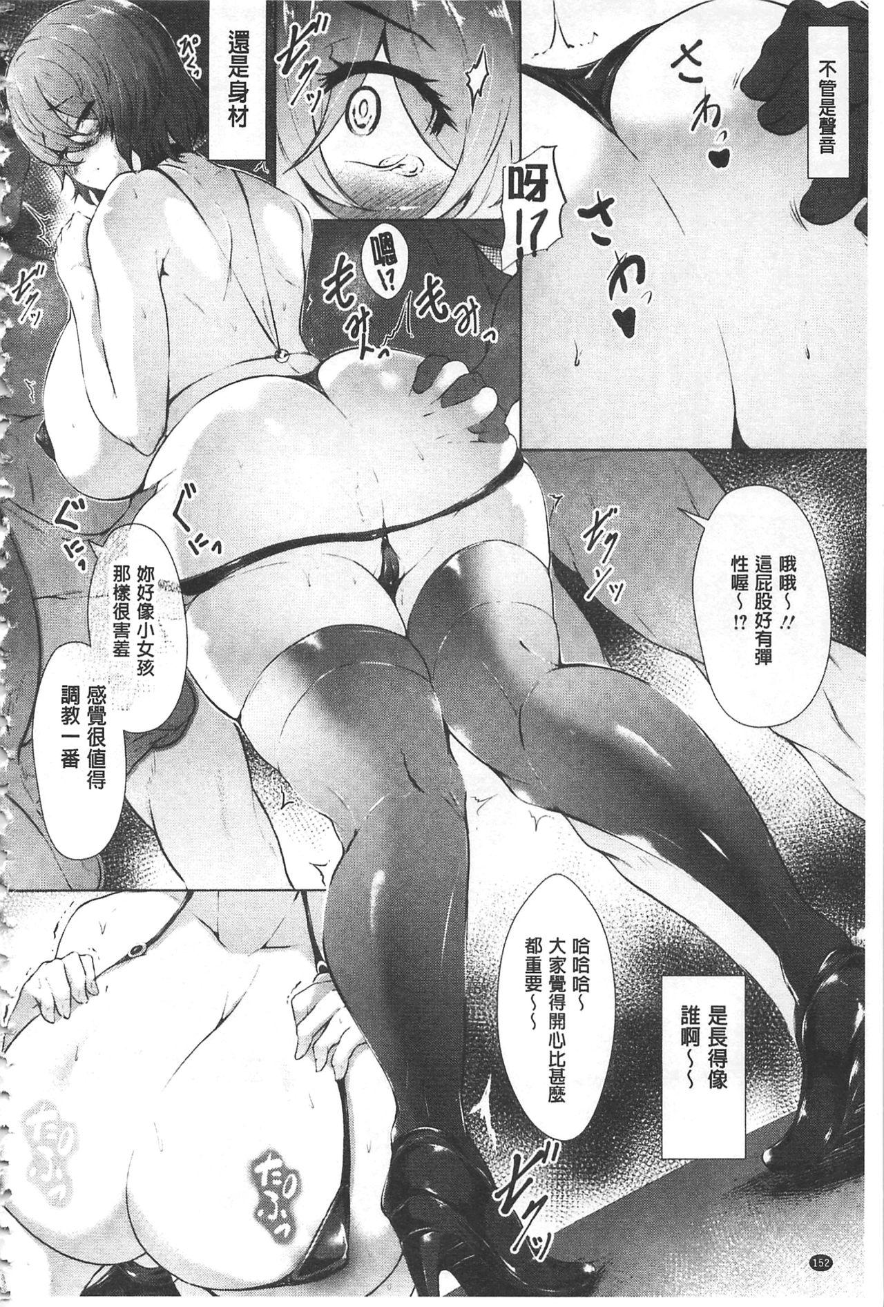 [Lorica] Biinkan Anal ~Kakusei Nejikomi Ana~ | 美淫感猥菊花 塞入擴張覺醒穴 [Chinese] 152