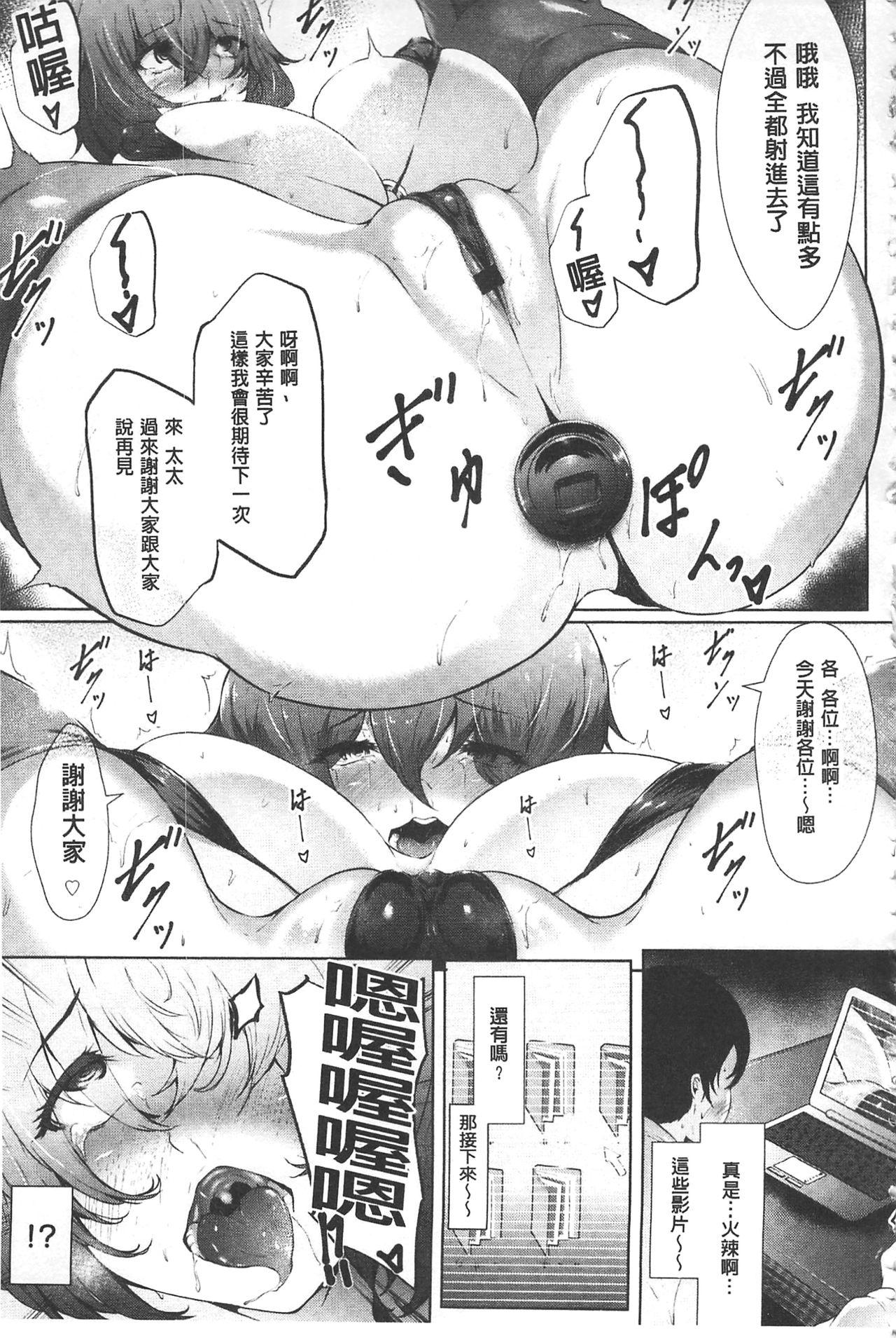 [Lorica] Biinkan Anal ~Kakusei Nejikomi Ana~ | 美淫感猥菊花 塞入擴張覺醒穴 [Chinese] 157
