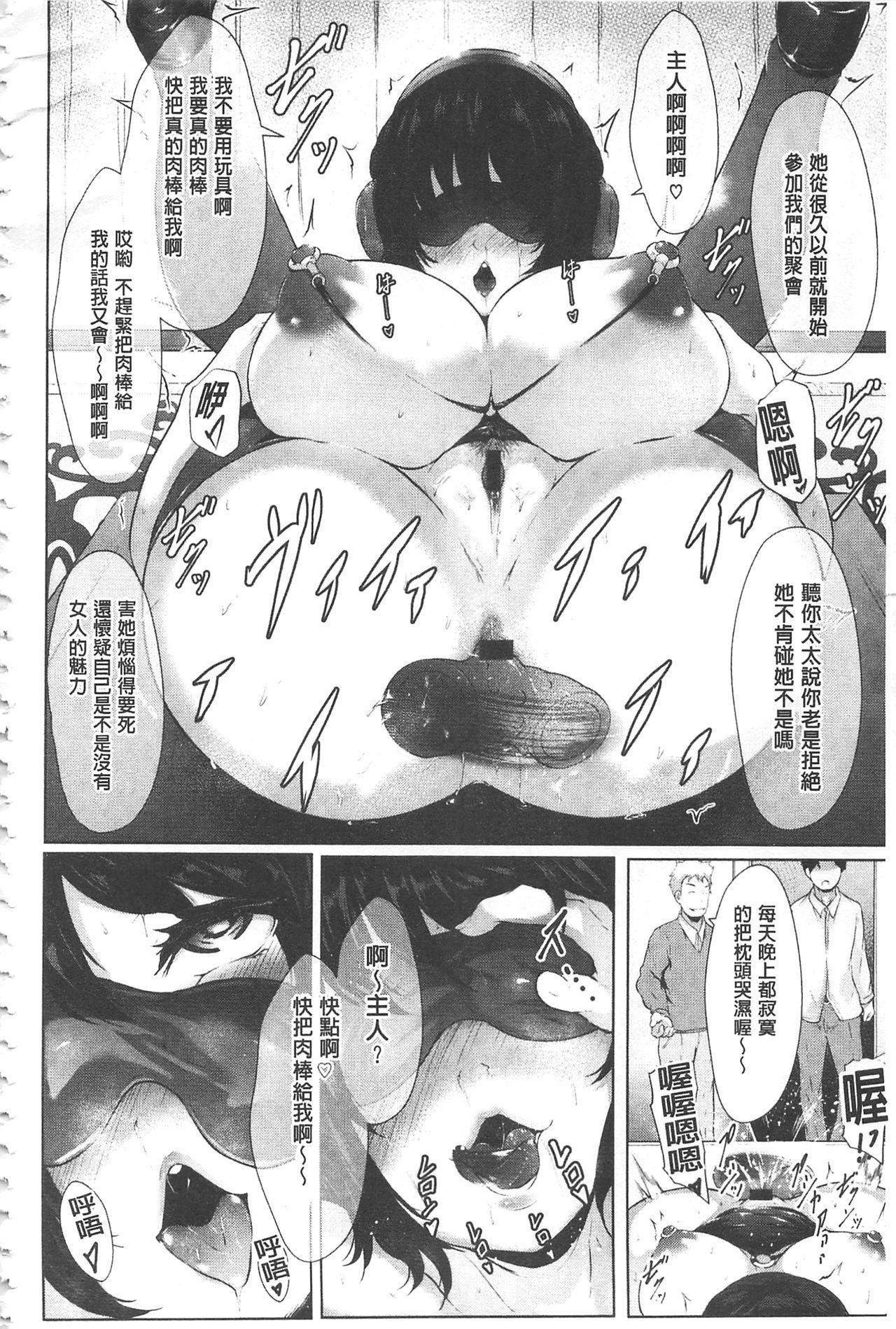 [Lorica] Biinkan Anal ~Kakusei Nejikomi Ana~ | 美淫感猥菊花 塞入擴張覺醒穴 [Chinese] 164