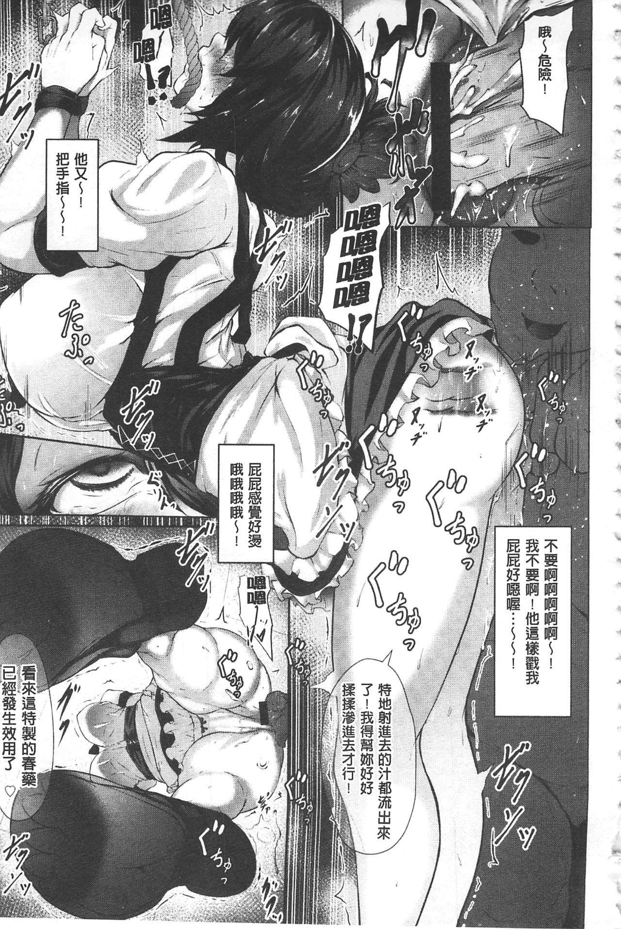 [Lorica] Biinkan Anal ~Kakusei Nejikomi Ana~ | 美淫感猥菊花 塞入擴張覺醒穴 [Chinese] 17