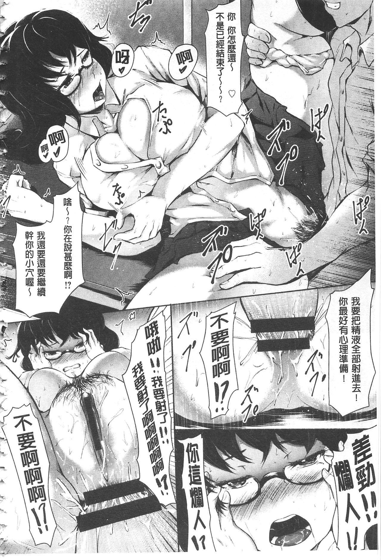 [Lorica] Biinkan Anal ~Kakusei Nejikomi Ana~ | 美淫感猥菊花 塞入擴張覺醒穴 [Chinese] 186
