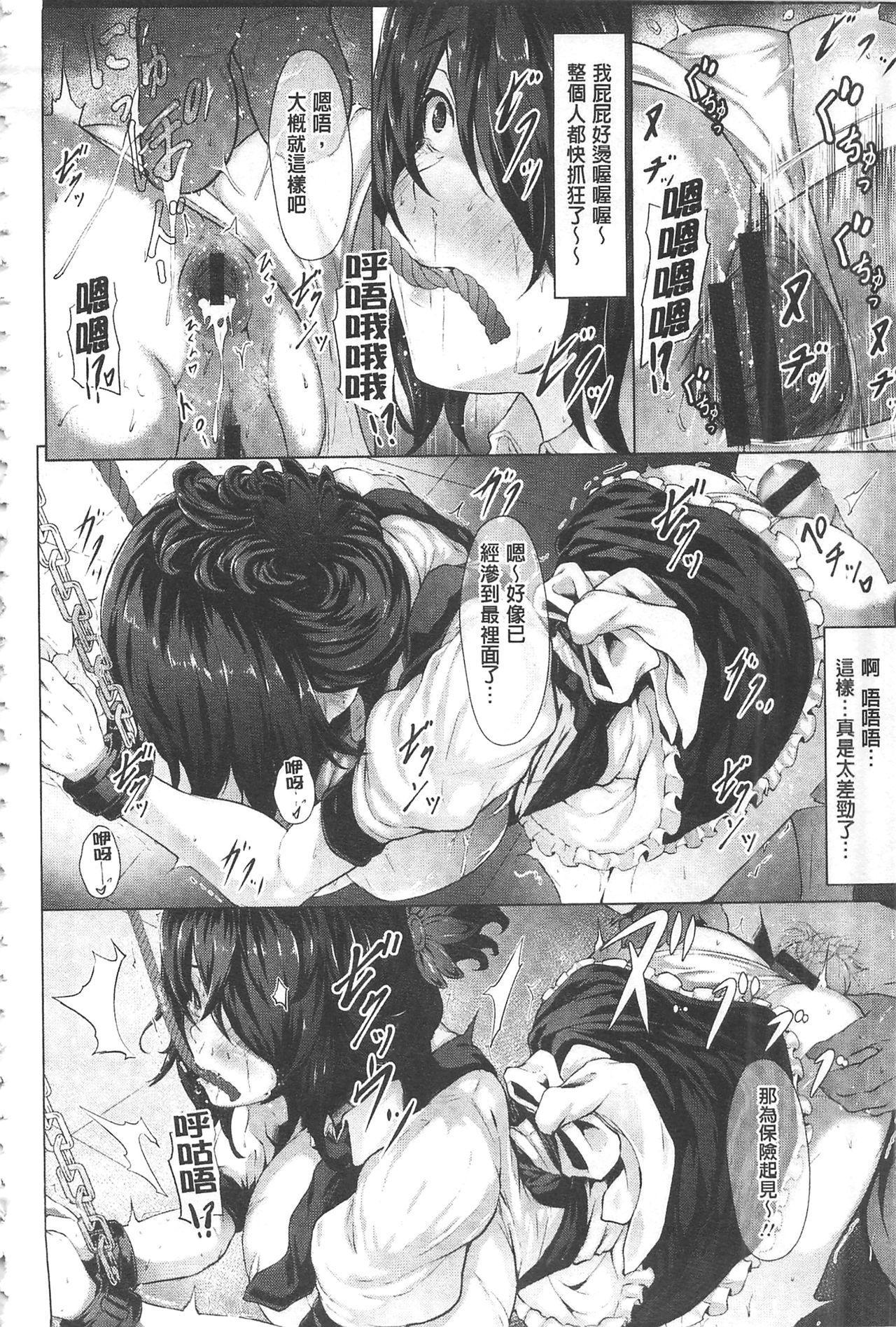 [Lorica] Biinkan Anal ~Kakusei Nejikomi Ana~ | 美淫感猥菊花 塞入擴張覺醒穴 [Chinese] 18