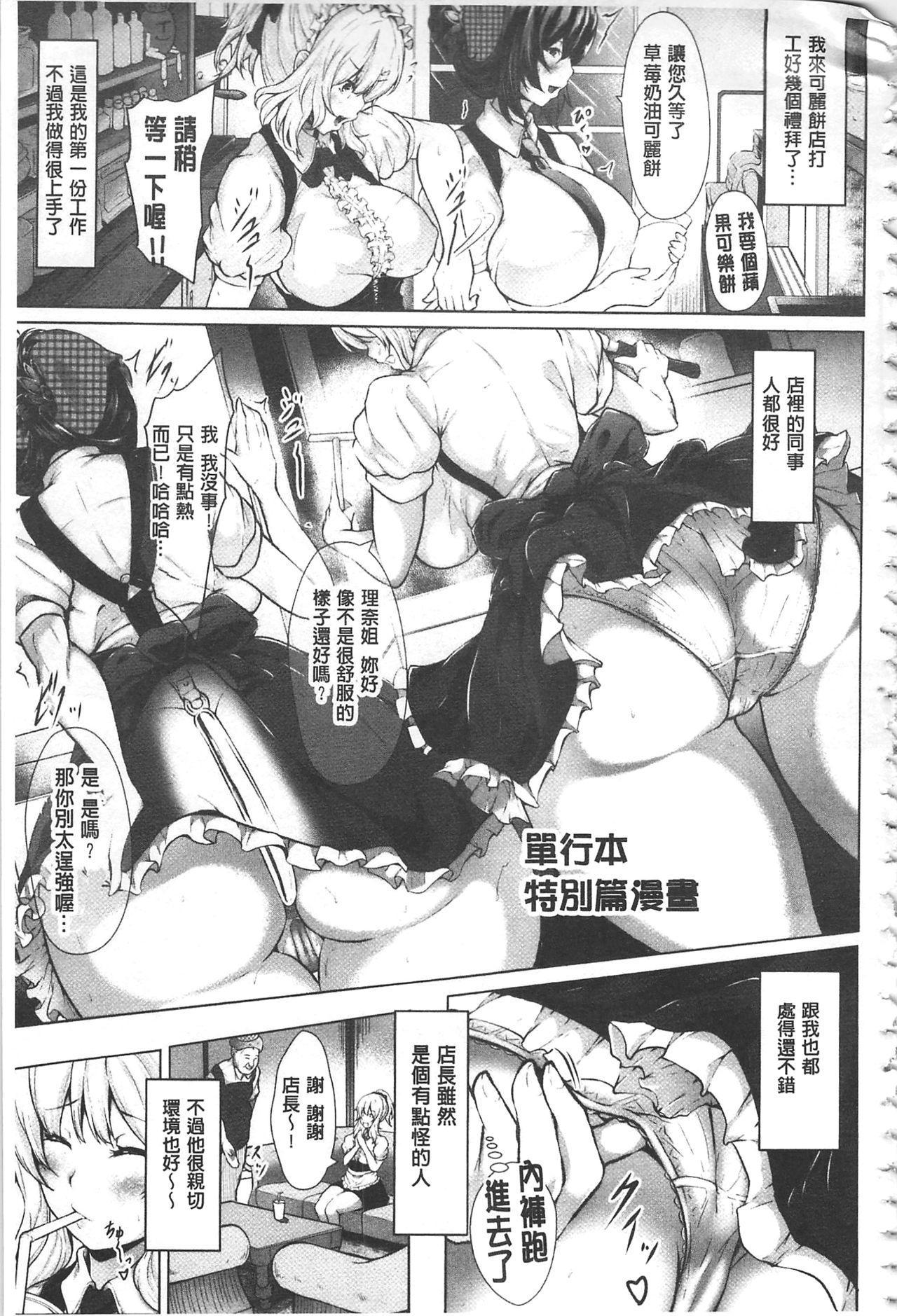 [Lorica] Biinkan Anal ~Kakusei Nejikomi Ana~ | 美淫感猥菊花 塞入擴張覺醒穴 [Chinese] 189