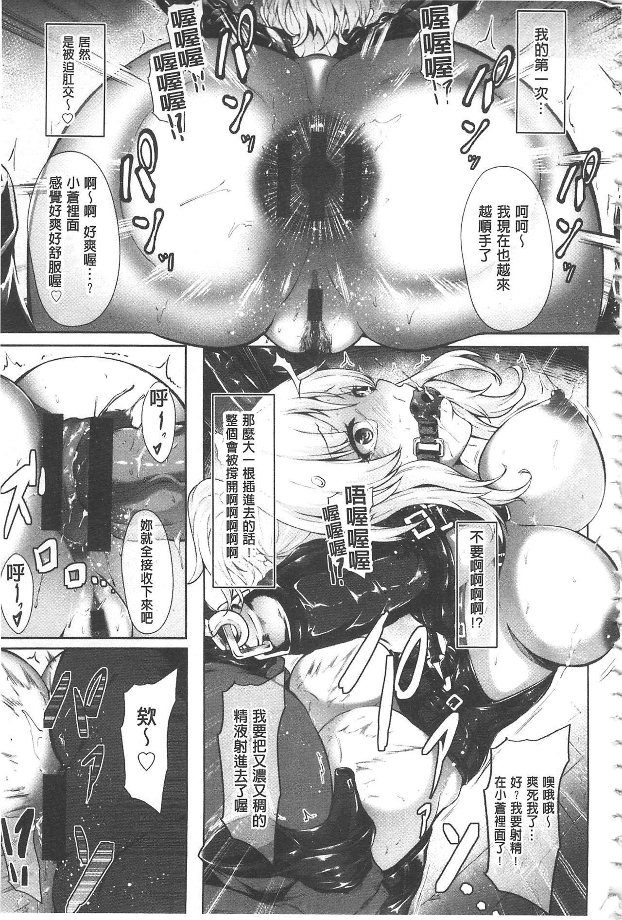 [Lorica] Biinkan Anal ~Kakusei Nejikomi Ana~ | 美淫感猥菊花 塞入擴張覺醒穴 [Chinese] 195