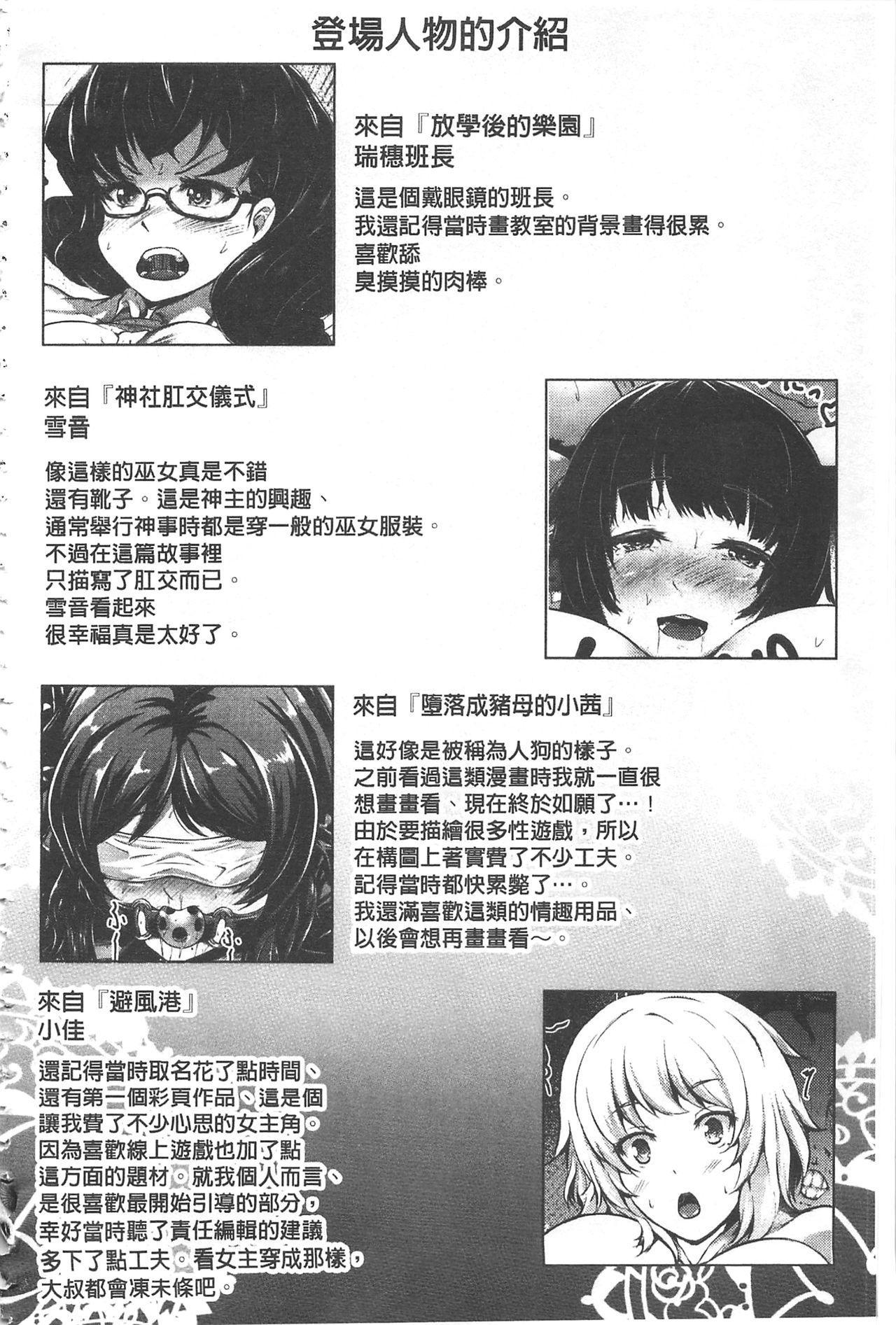 [Lorica] Biinkan Anal ~Kakusei Nejikomi Ana~ | 美淫感猥菊花 塞入擴張覺醒穴 [Chinese] 198