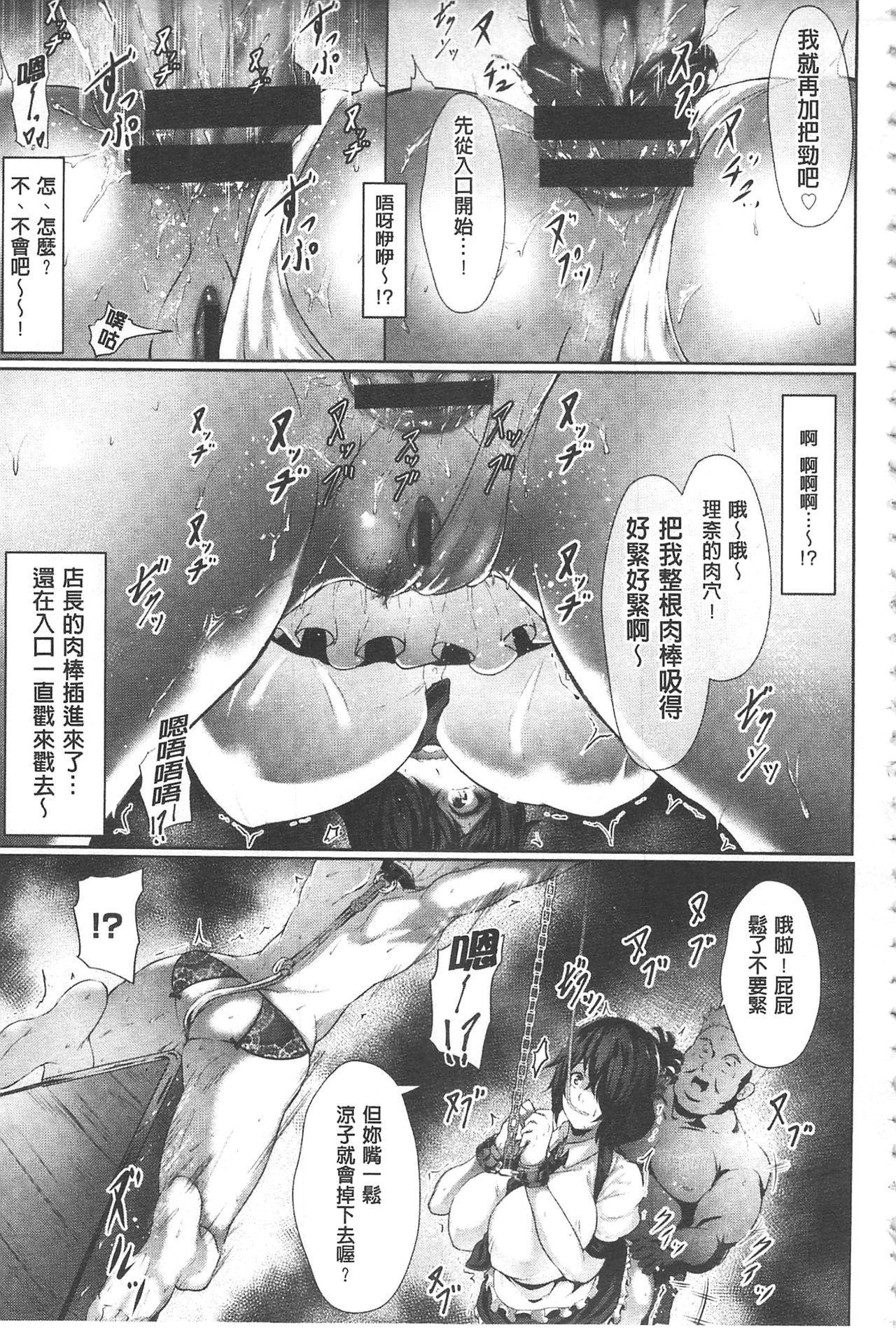 [Lorica] Biinkan Anal ~Kakusei Nejikomi Ana~ | 美淫感猥菊花 塞入擴張覺醒穴 [Chinese] 19
