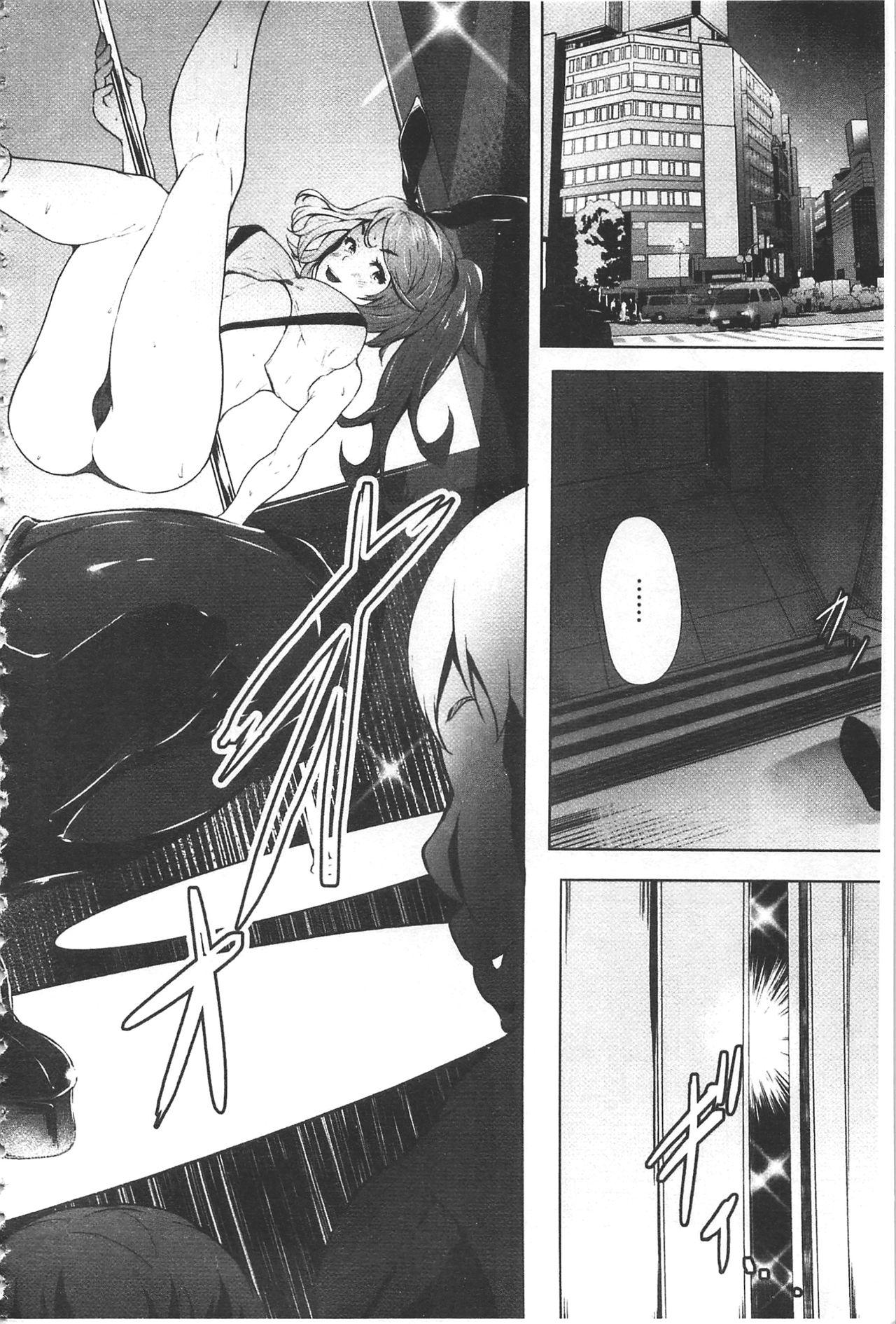 [Lorica] Biinkan Anal ~Kakusei Nejikomi Ana~ | 美淫感猥菊花 塞入擴張覺醒穴 [Chinese] 46