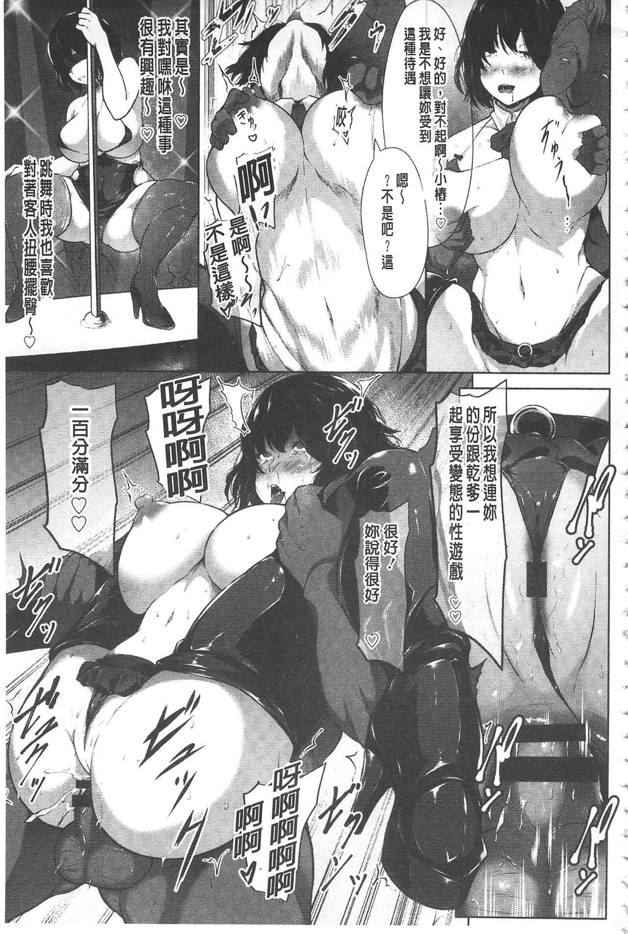[Lorica] Biinkan Anal ~Kakusei Nejikomi Ana~ | 美淫感猥菊花 塞入擴張覺醒穴 [Chinese] 55