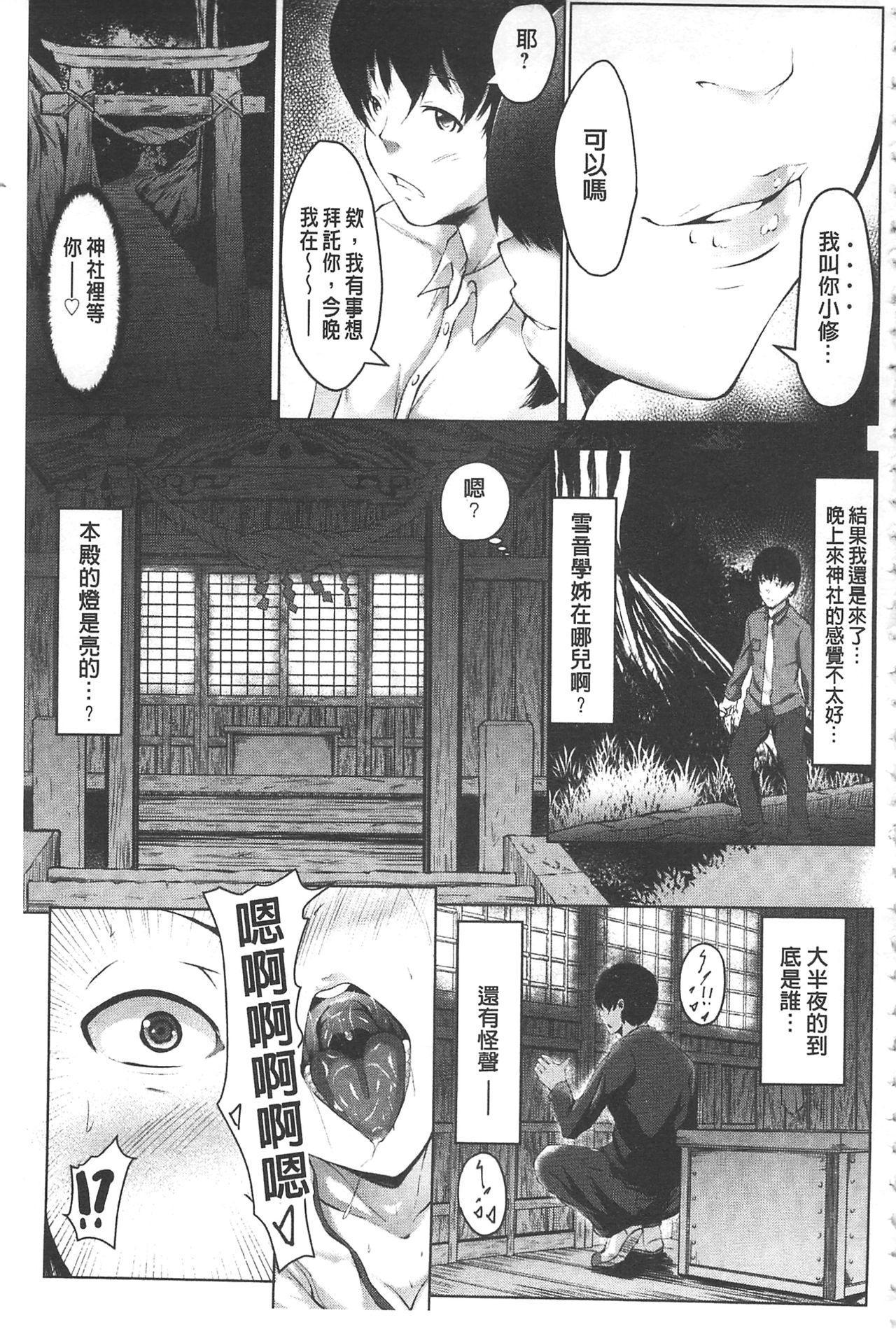 [Lorica] Biinkan Anal ~Kakusei Nejikomi Ana~ | 美淫感猥菊花 塞入擴張覺醒穴 [Chinese] 67