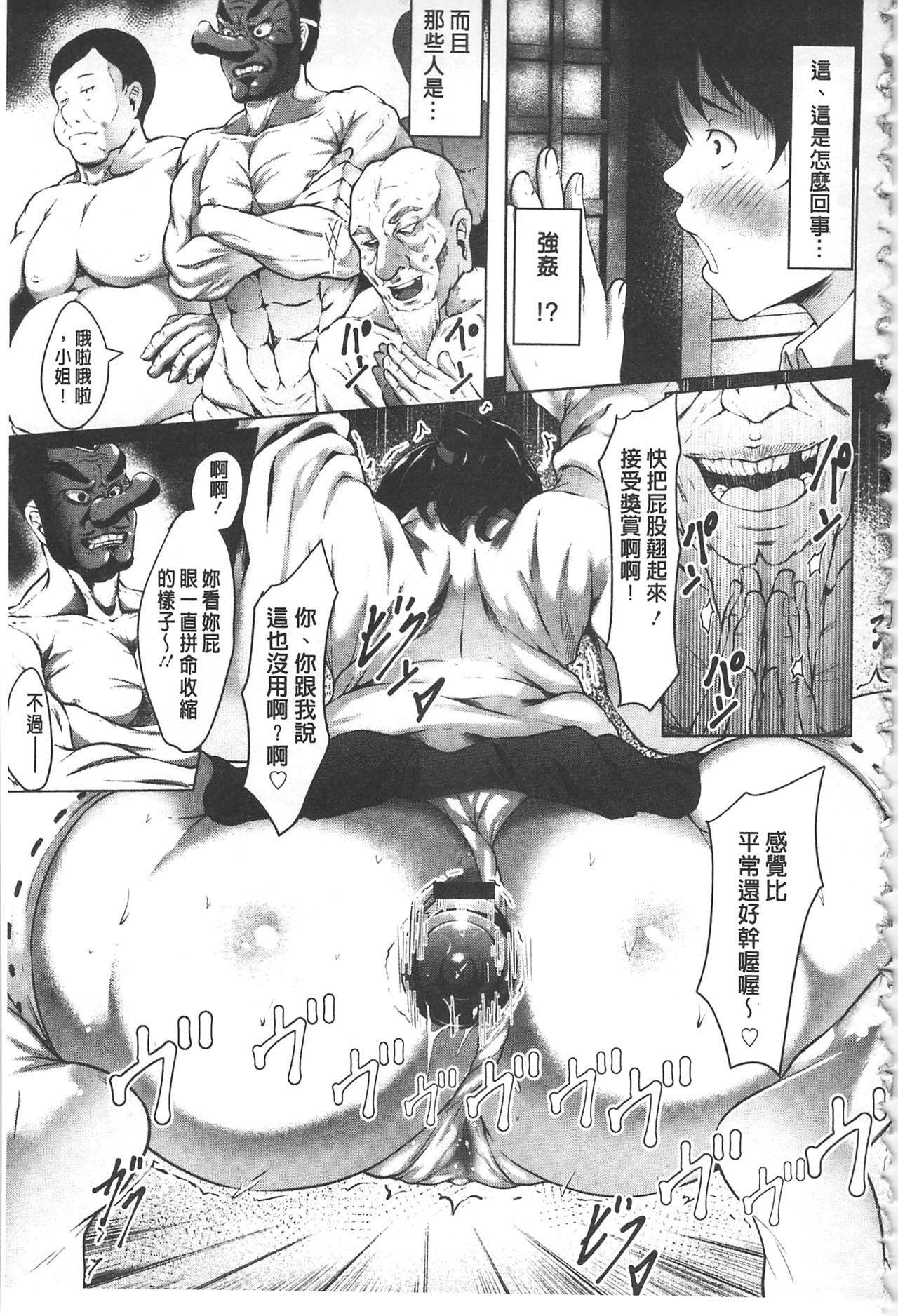 [Lorica] Biinkan Anal ~Kakusei Nejikomi Ana~ | 美淫感猥菊花 塞入擴張覺醒穴 [Chinese] 69