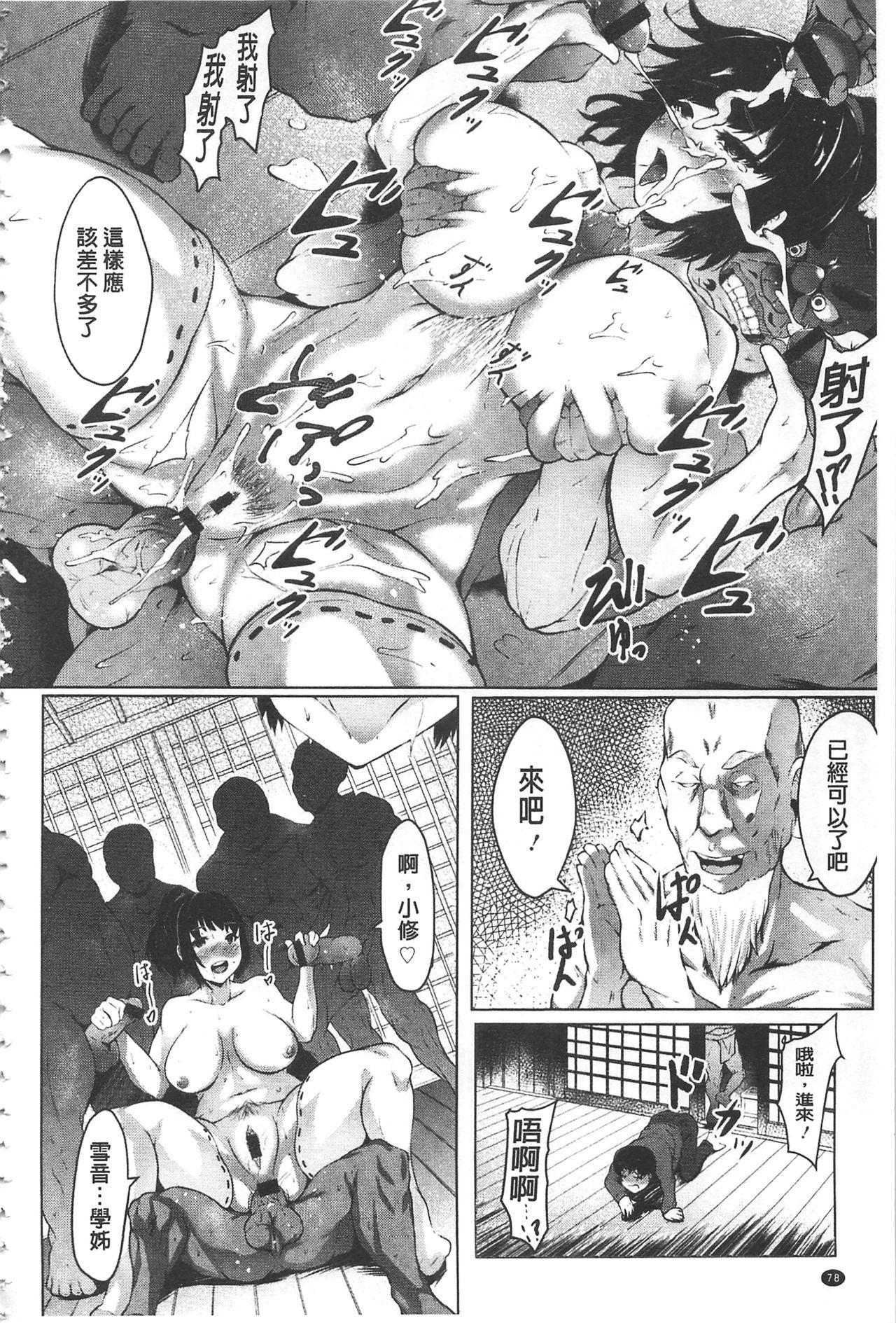 [Lorica] Biinkan Anal ~Kakusei Nejikomi Ana~ | 美淫感猥菊花 塞入擴張覺醒穴 [Chinese] 78
