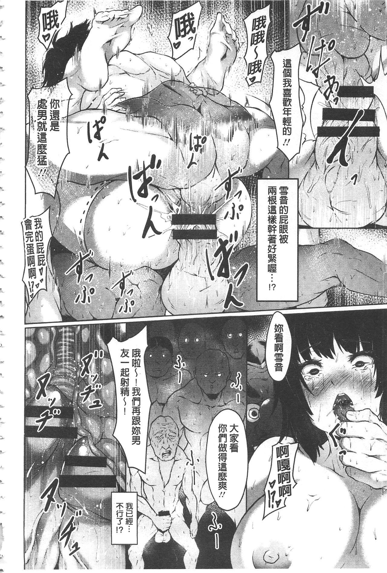 [Lorica] Biinkan Anal ~Kakusei Nejikomi Ana~ | 美淫感猥菊花 塞入擴張覺醒穴 [Chinese] 82
