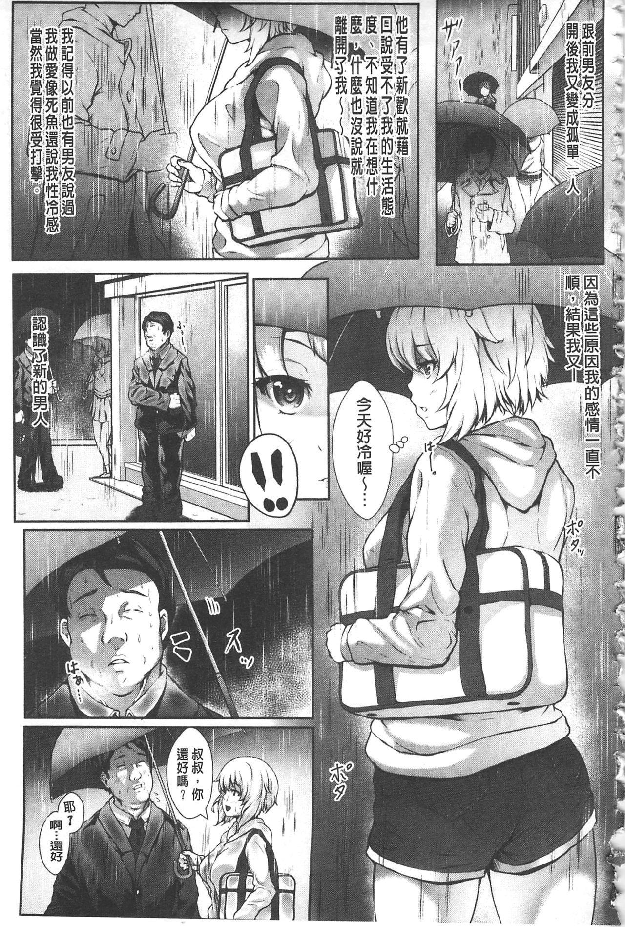 [Lorica] Biinkan Anal ~Kakusei Nejikomi Ana~ | 美淫感猥菊花 塞入擴張覺醒穴 [Chinese] 89