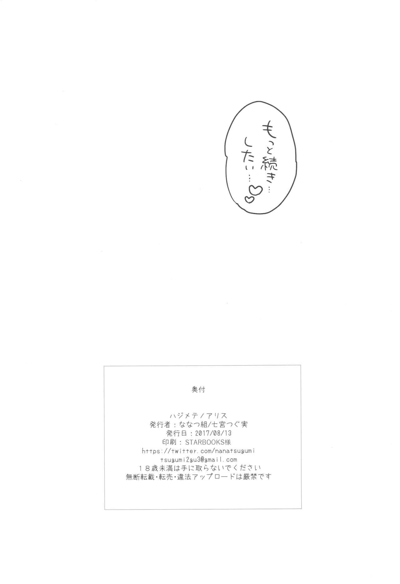 Hajimete no Alice 20