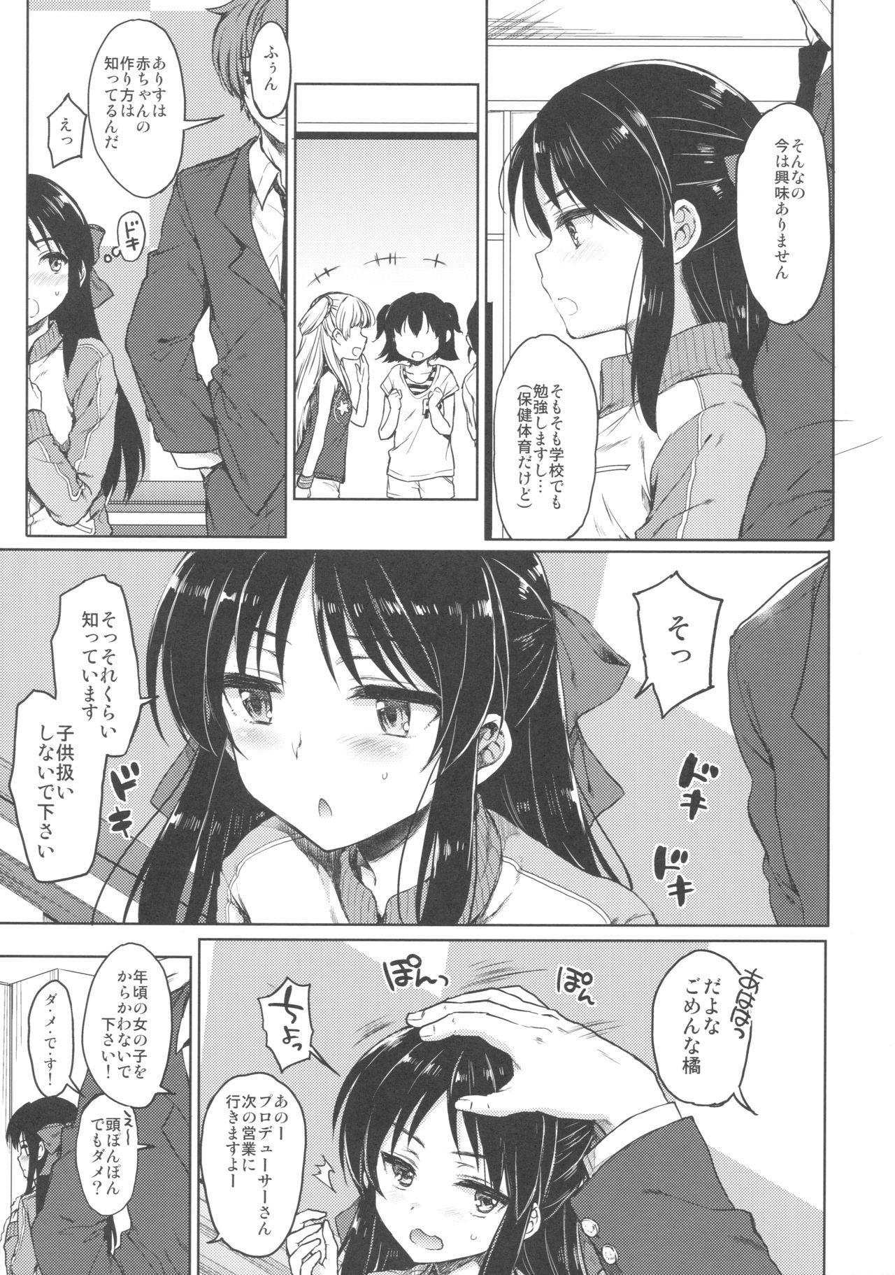Hajimete no Alice 7
