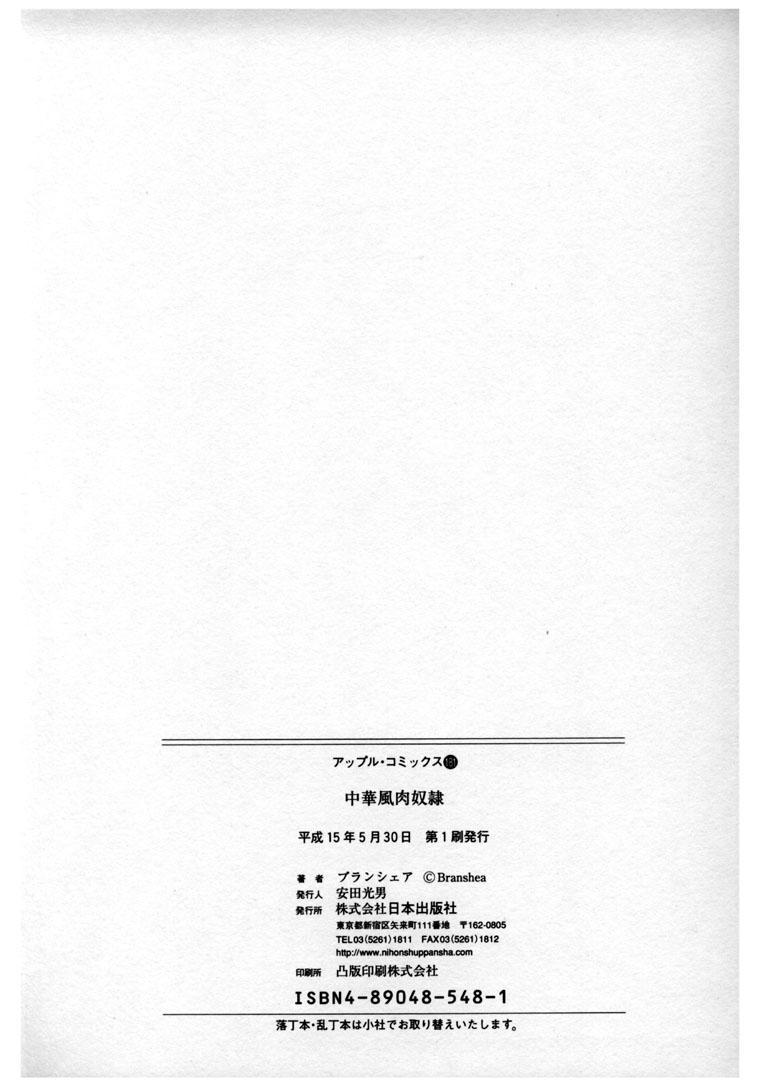 Chuuka Fuu Niku Dorei - A Chinese Sex Slave 168