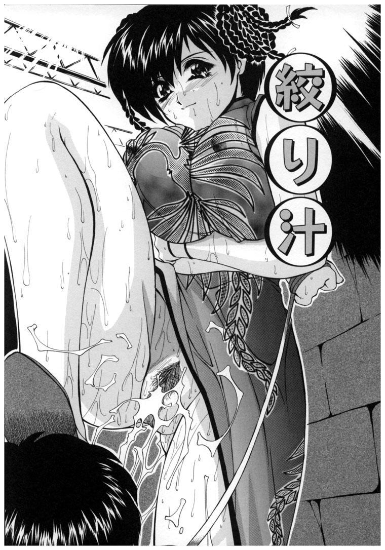 Chuuka Fuu Niku Dorei - A Chinese Sex Slave 23