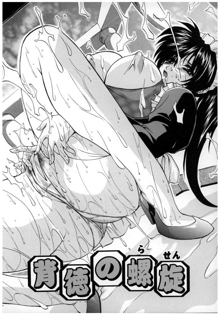 Chuuka Fuu Niku Dorei - A Chinese Sex Slave 63