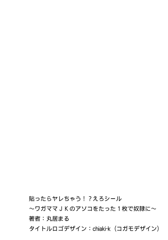 [Marui Maru] Hattara Yarachau!? Ero Seal ~ Wagamama JK no Asoko o Tatta 1-mai de Dorei ni ~ | Commanding Stickers!? Ero Seal ~With One Sheet Selfish High Schoolers Become Enslaved to Cock [English] [doujin-moe.us] [Digital] 111