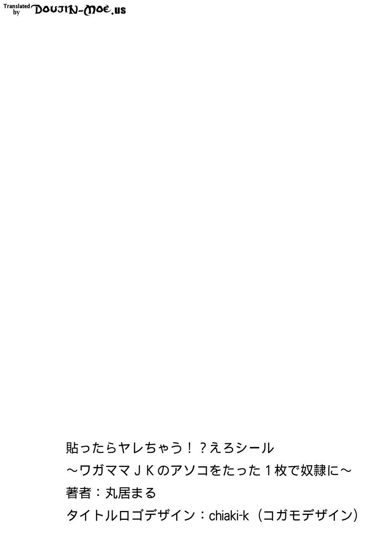 [Marui Maru] Hattara Yarachau!? Ero Seal ~ Wagamama JK no Asoko o Tatta 1-mai de Dorei ni ~ | Commanding Stickers!? Ero Seal ~With One Sheet Selfish High Schoolers Become Enslaved to Cock [English] [doujin-moe.us] [Digital] 1