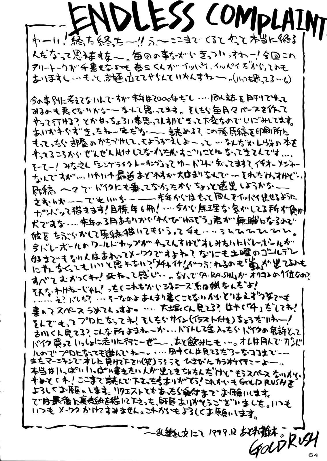 (C57) [GOLD RUSH (Suzuki Address)] ~wall~ (Excel Saga, Love Hina)  [English] [EHCOVE] 59