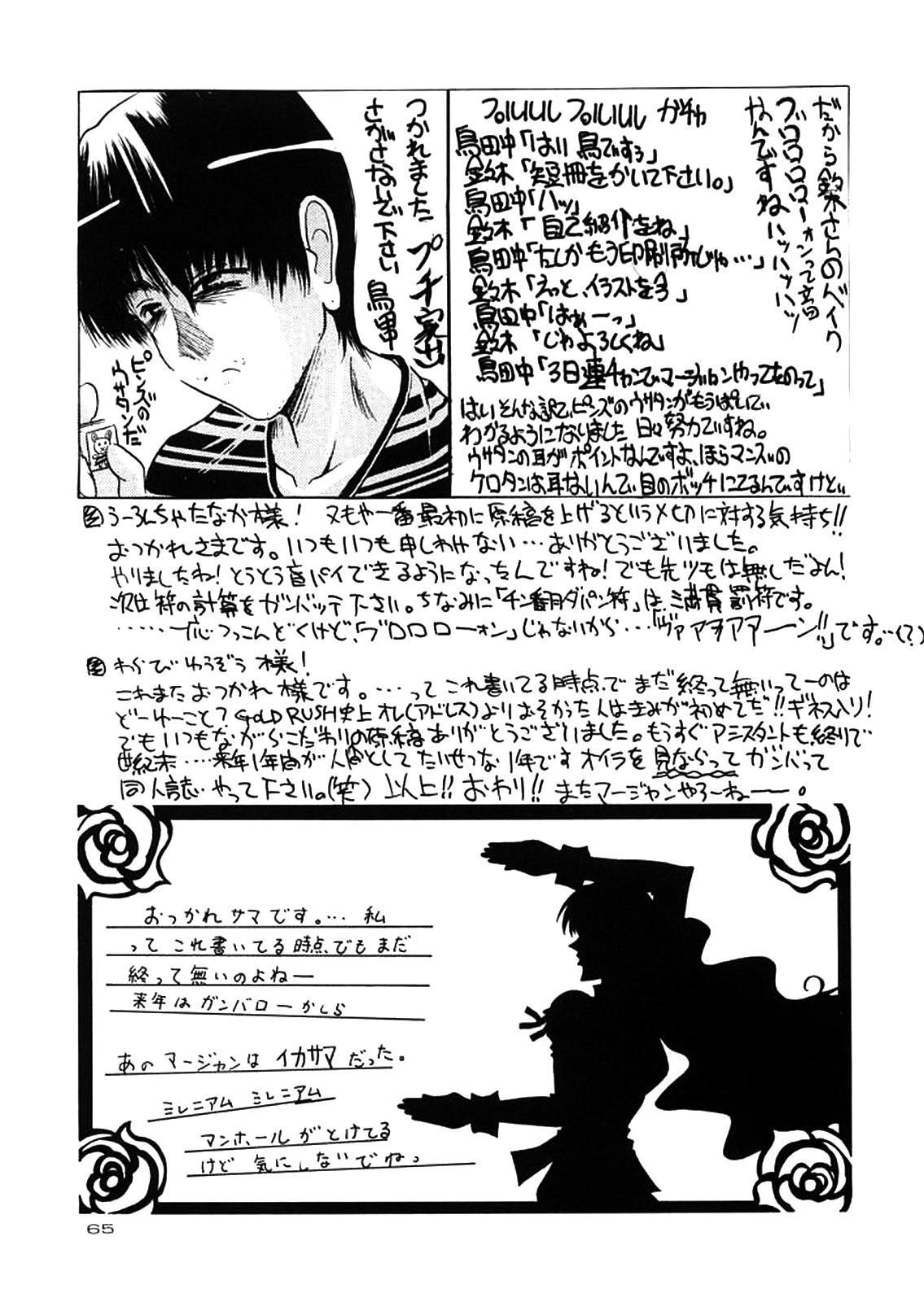 (C57) [GOLD RUSH (Suzuki Address)] ~wall~ (Excel Saga, Love Hina)  [English] [EHCOVE] 60