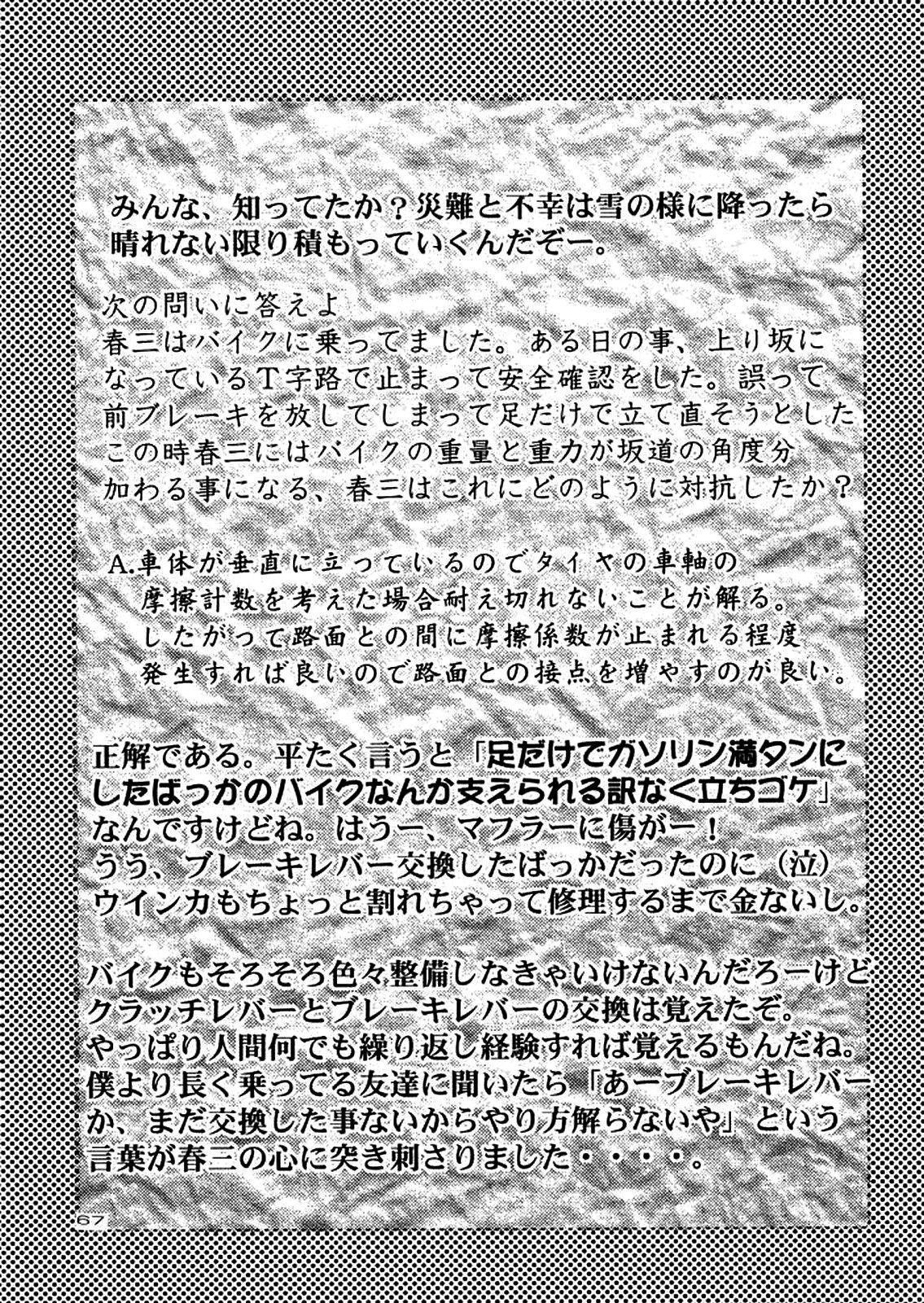 (C57) [GOLD RUSH (Suzuki Address)] ~wall~ (Excel Saga, Love Hina)  [English] [EHCOVE] 62