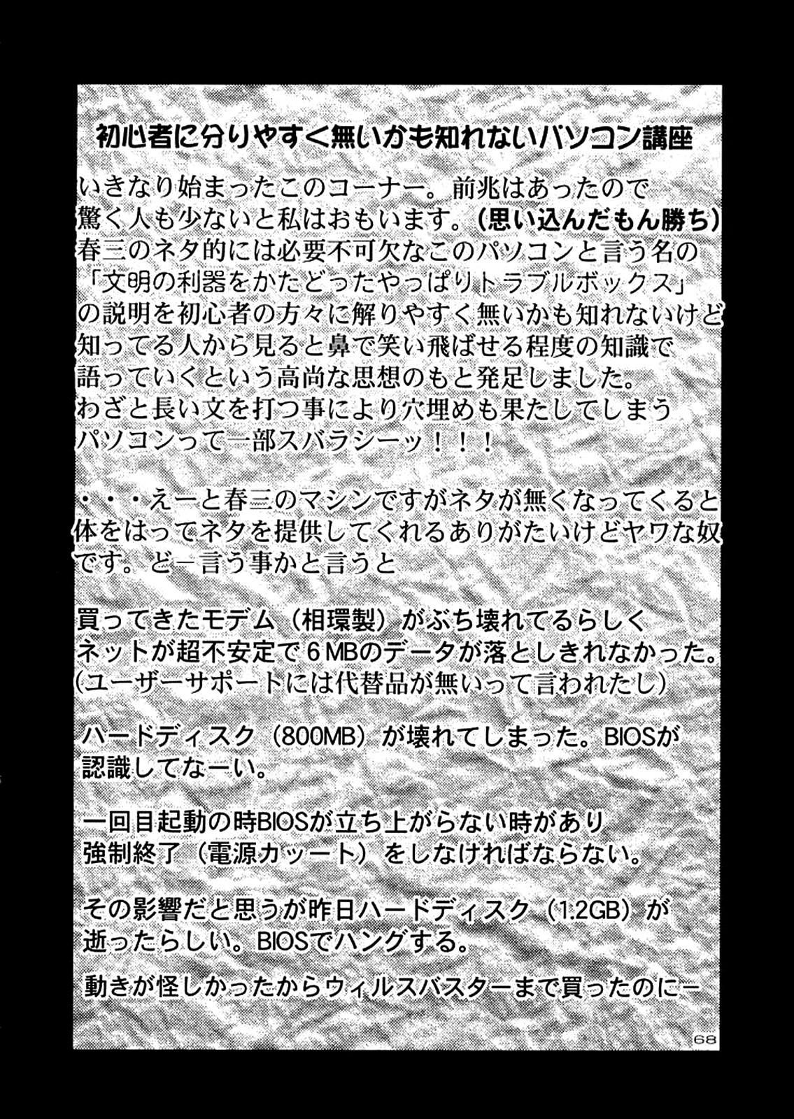 (C57) [GOLD RUSH (Suzuki Address)] ~wall~ (Excel Saga, Love Hina)  [English] [EHCOVE] 63