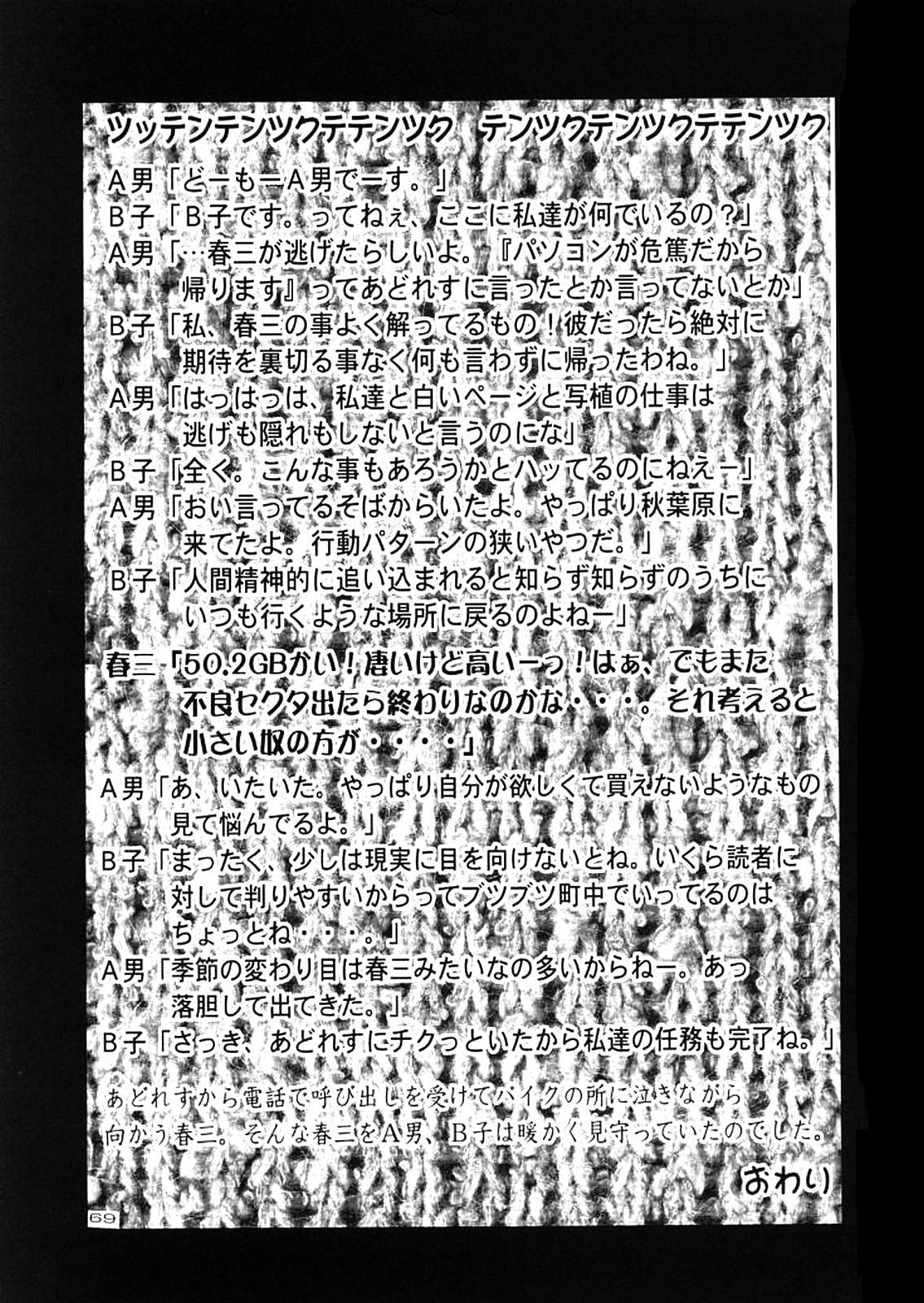 (C57) [GOLD RUSH (Suzuki Address)] ~wall~ (Excel Saga, Love Hina)  [English] [EHCOVE] 64