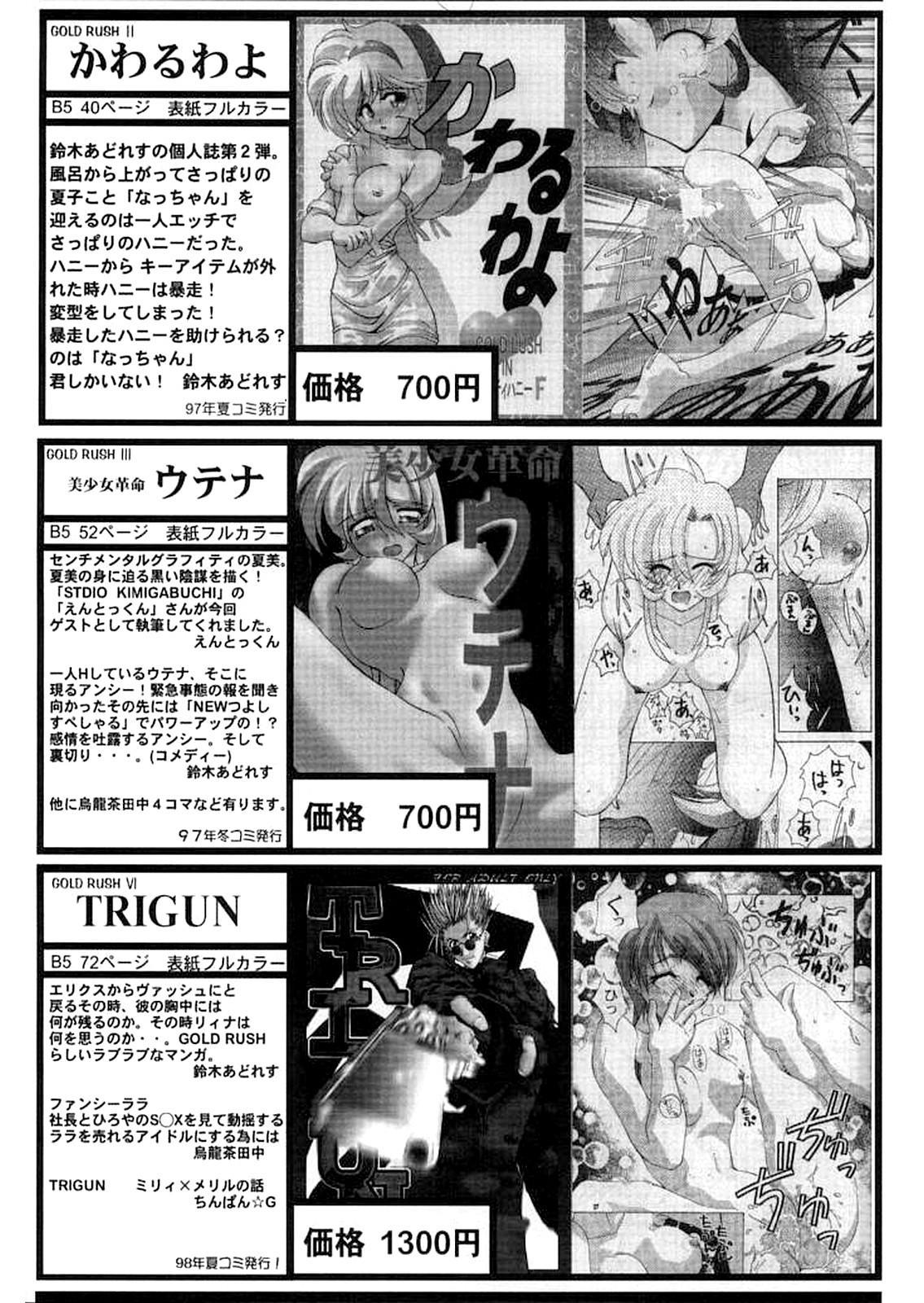 (C57) [GOLD RUSH (Suzuki Address)] ~wall~ (Excel Saga, Love Hina)  [English] [EHCOVE] 65