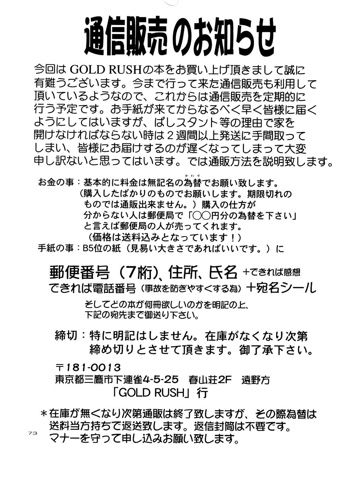 (C57) [GOLD RUSH (Suzuki Address)] ~wall~ (Excel Saga, Love Hina)  [English] [EHCOVE] 68