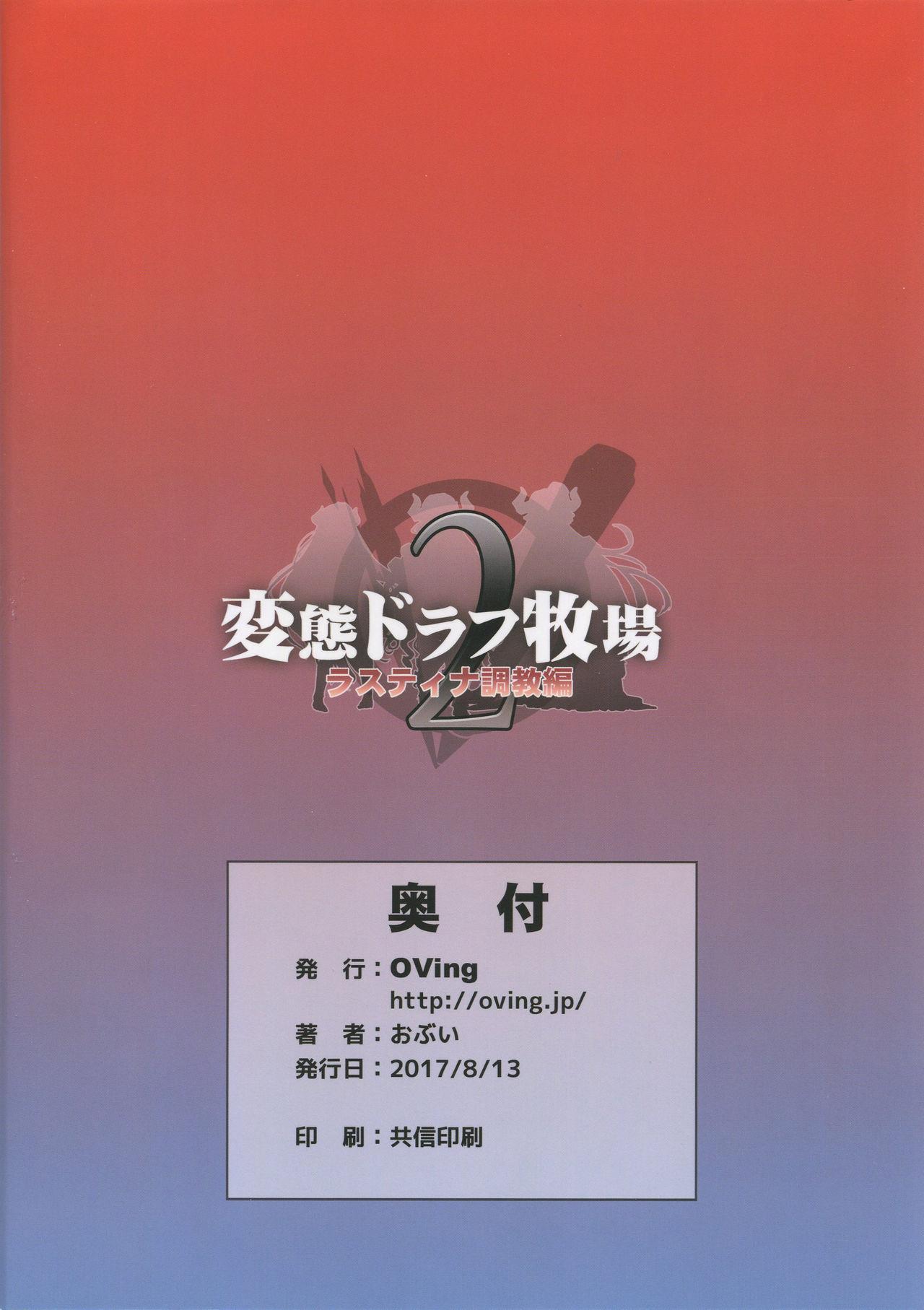 Hentai Draph Bokujou 2 28