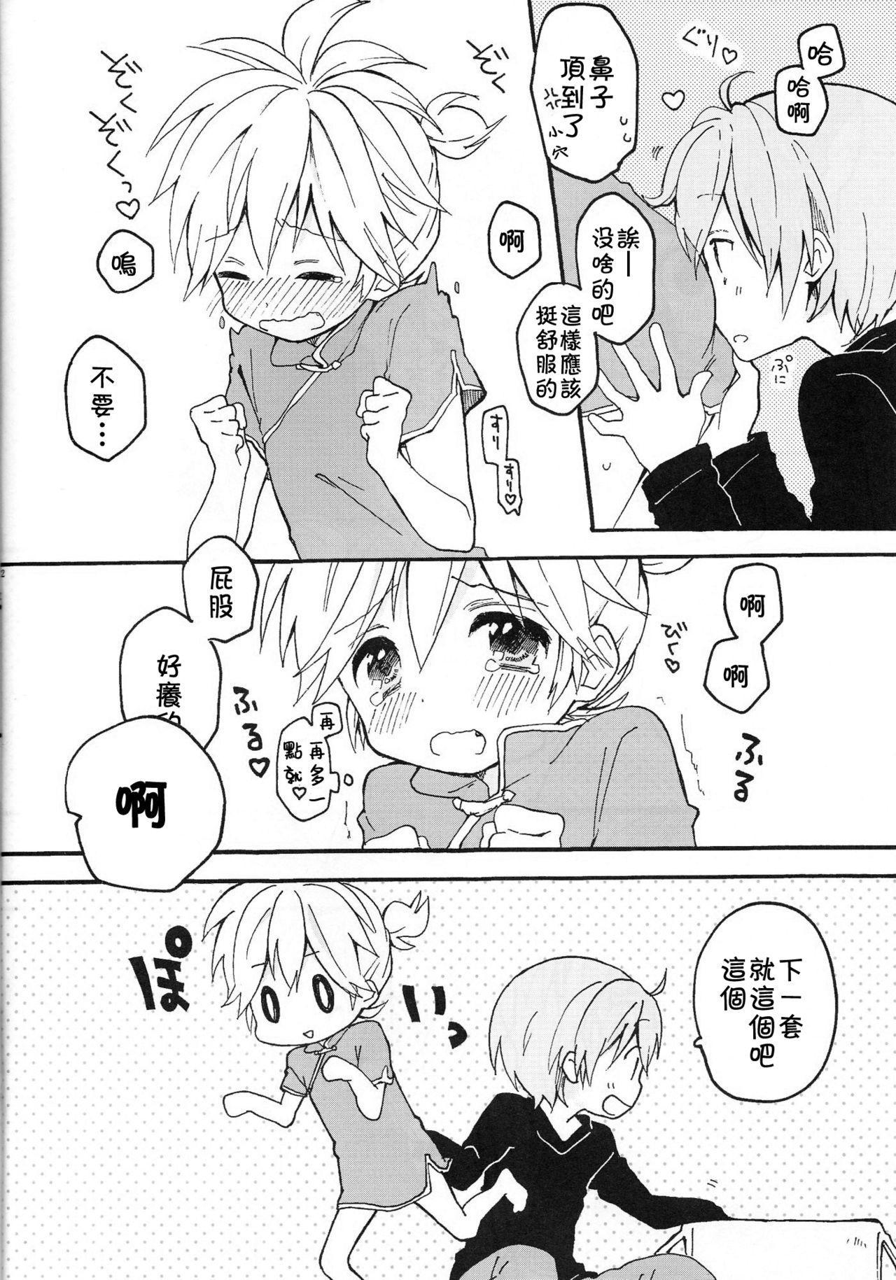 Len-kun to Asobou! 10