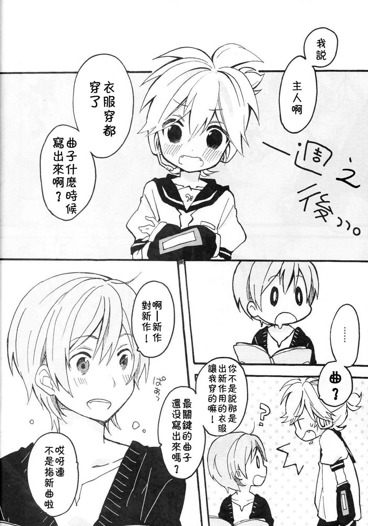 Len-kun to Asobou! 38