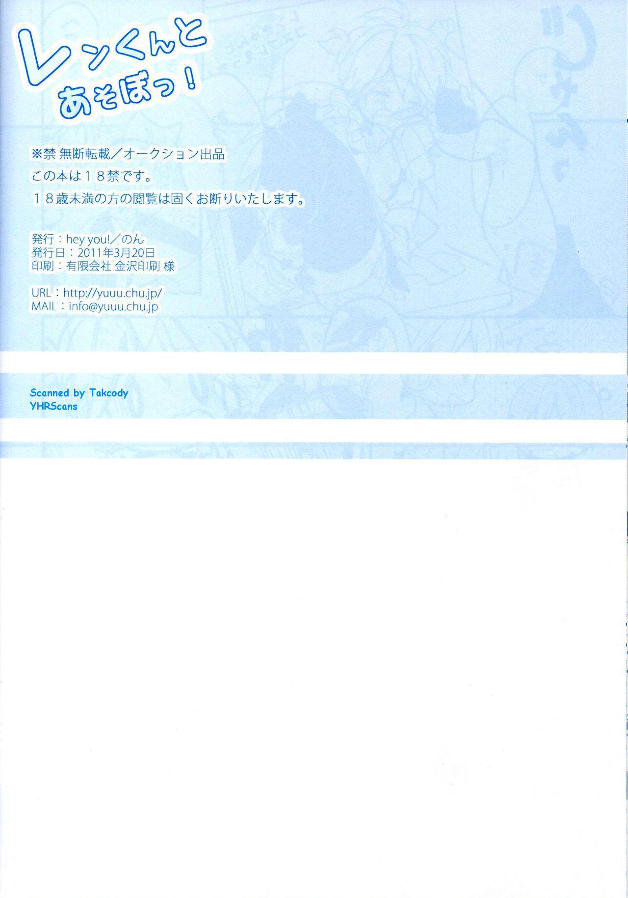 Len-kun to Asobou! 40