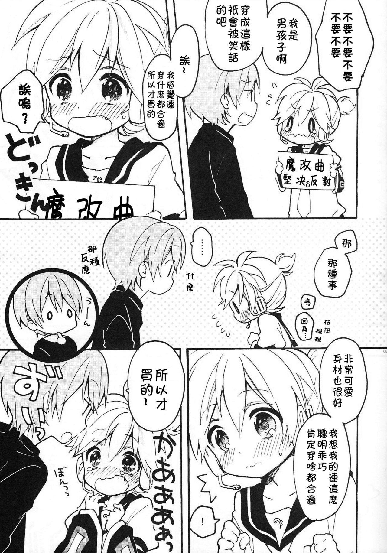Len-kun to Asobou! 5