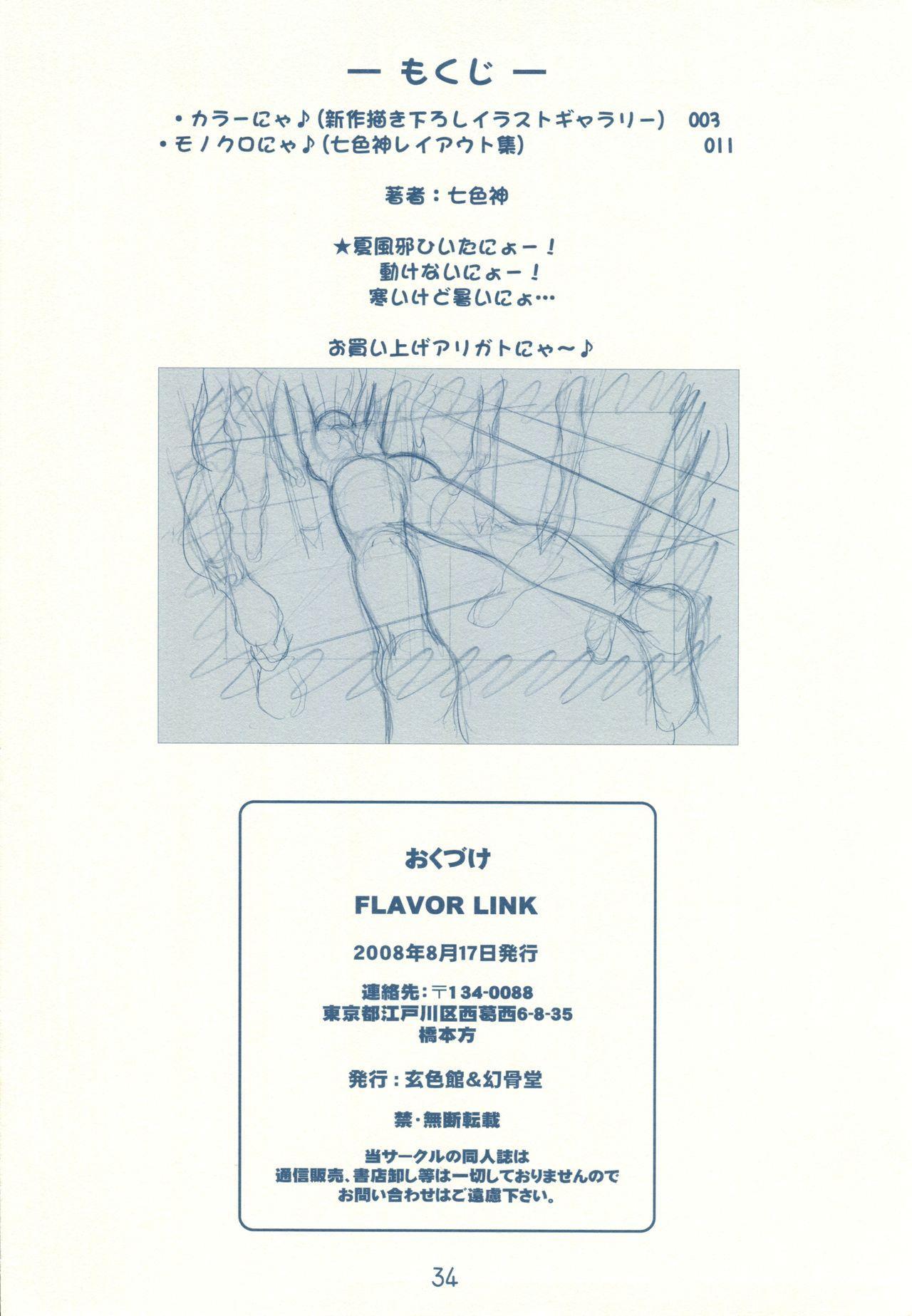 FLAVOR LINK 33