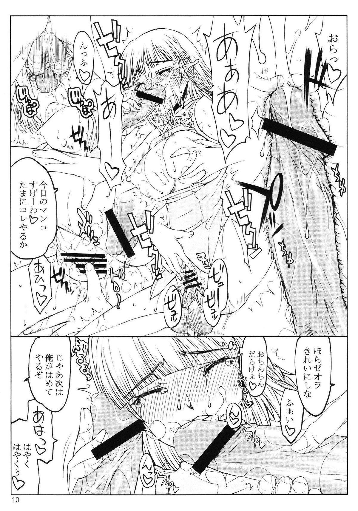 ai nado to iu mono de wa nakute 04.3 9