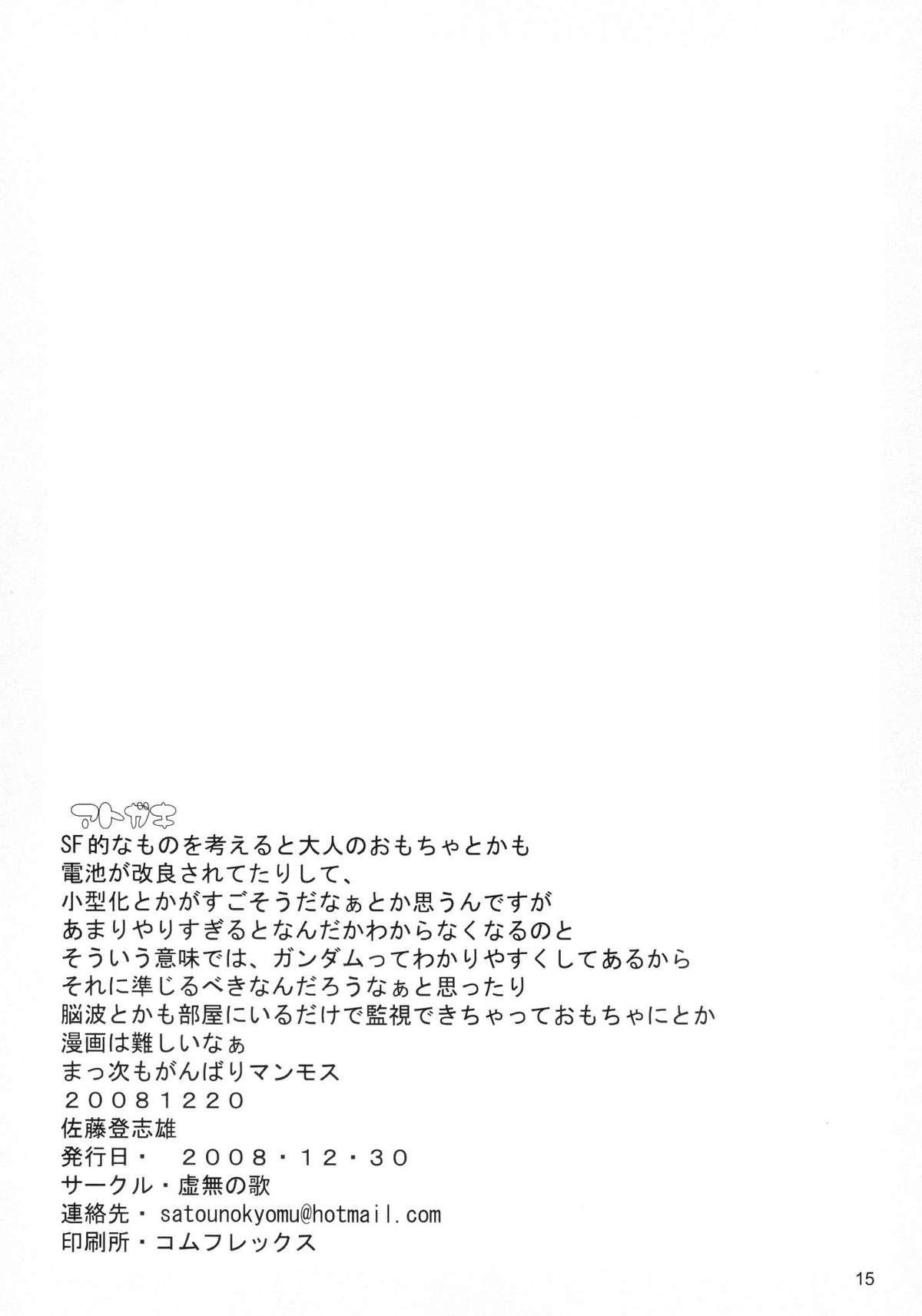 ai nado to iu mono de wa nakute 04.3 14