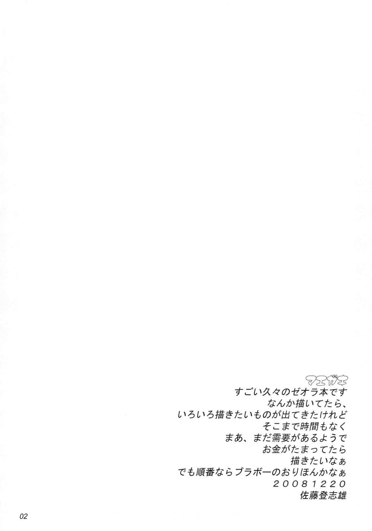 ai nado to iu mono de wa nakute 04.3 1