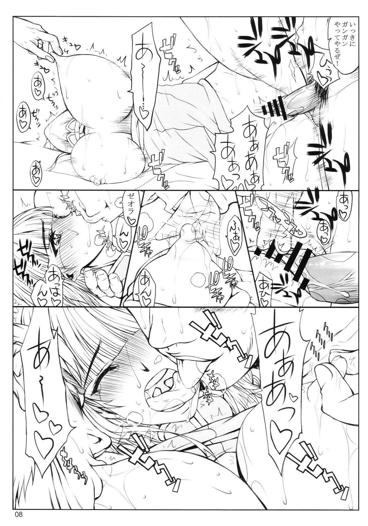ai nado to iu mono de wa nakute 04.3 7