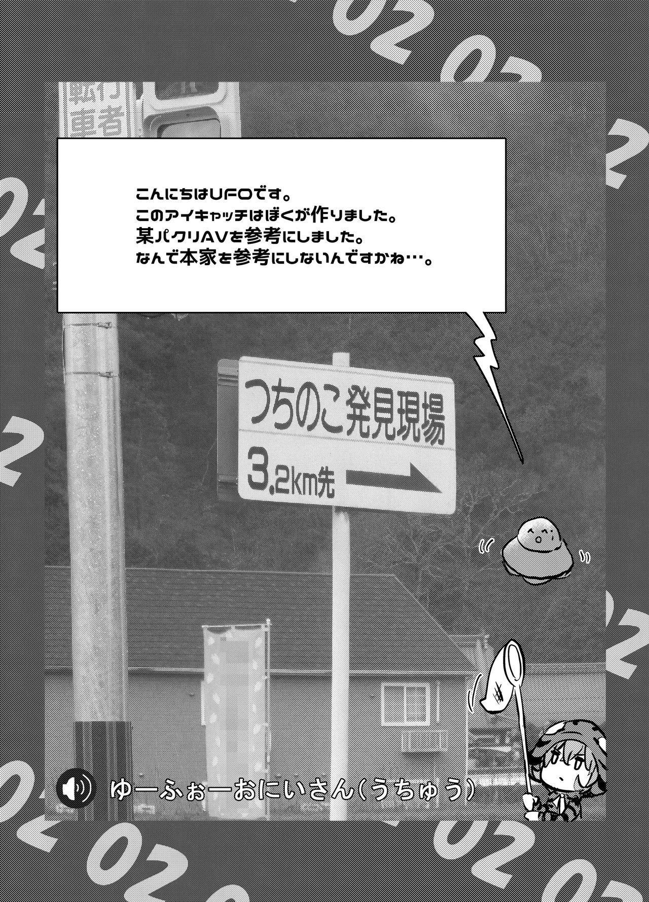Emono Friends 16