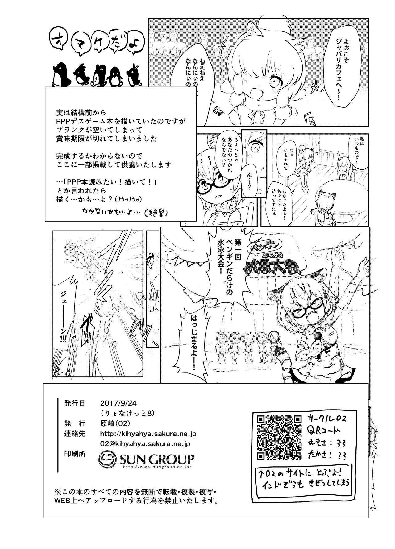 Emono Friends 17