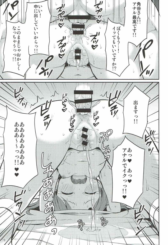 Kadotani Kaichou to Love Hotel ni Iku Hanashi 17