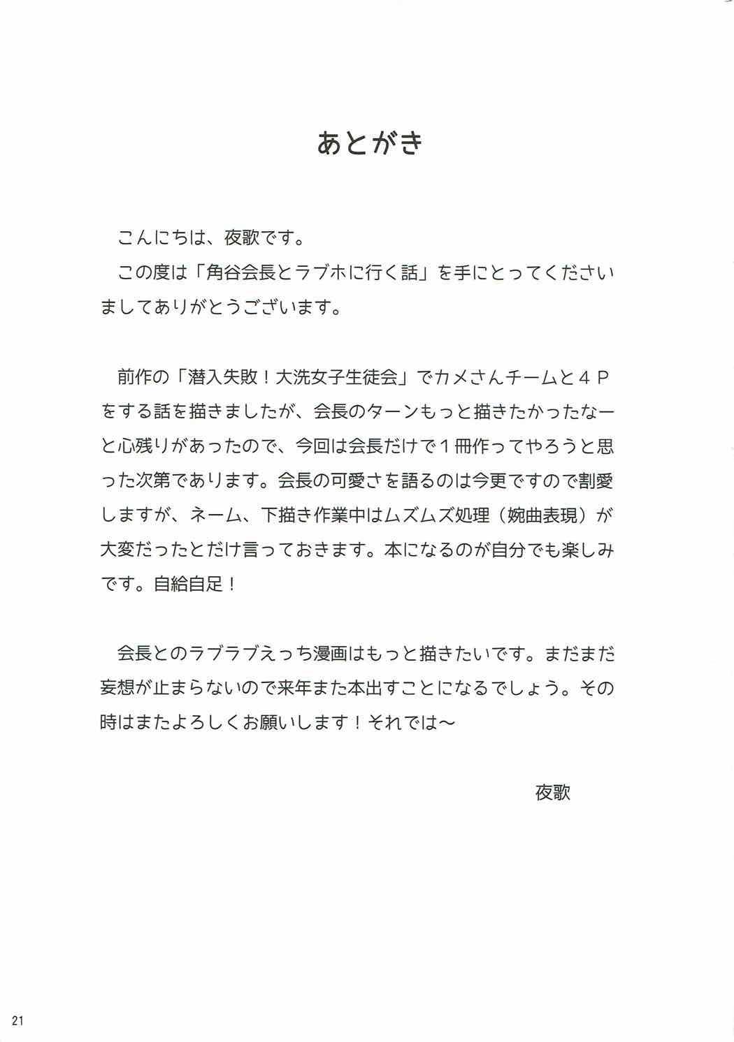 Kadotani Kaichou to Love Hotel ni Iku Hanashi 19