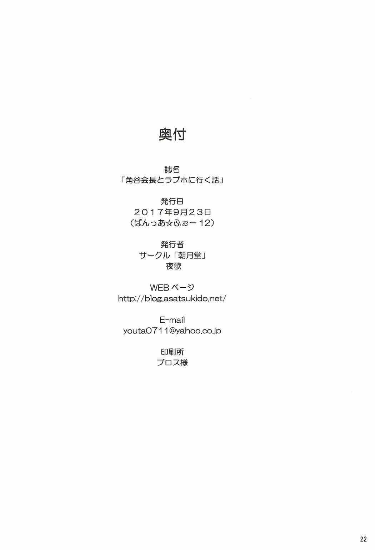 Kadotani Kaichou to Love Hotel ni Iku Hanashi 20