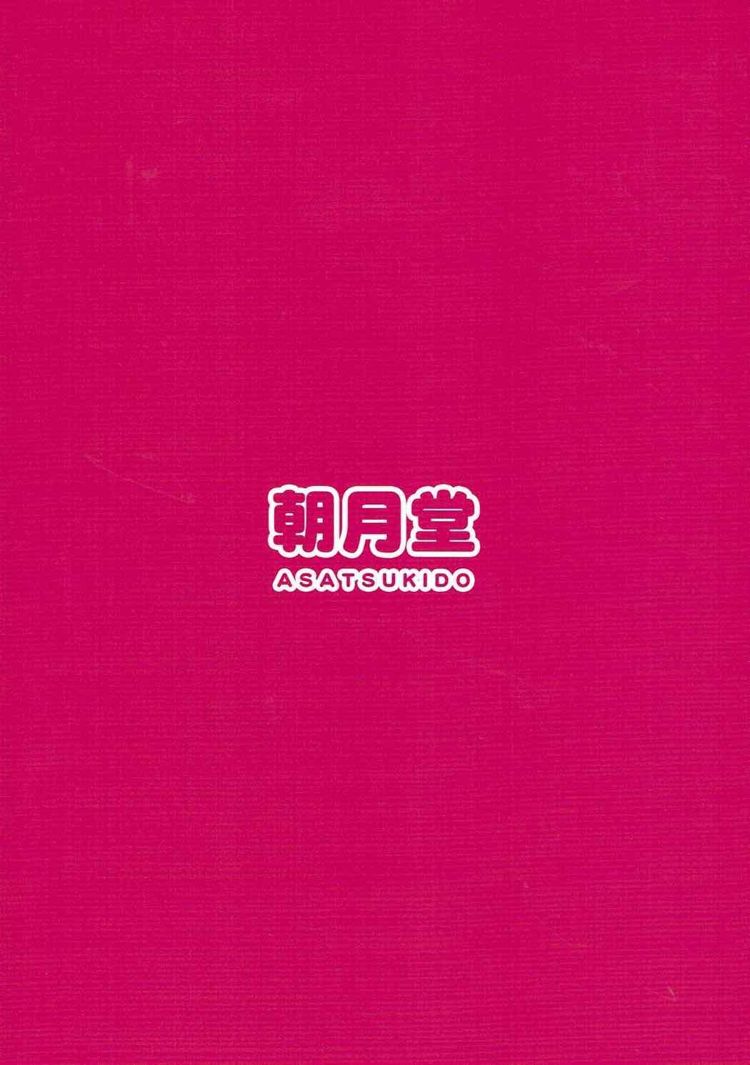 Kadotani Kaichou to Love Hotel ni Iku Hanashi 21