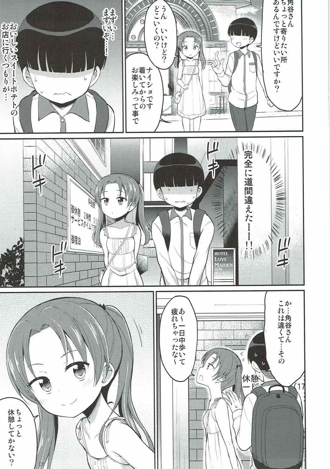 Kadotani Kaichou to Love Hotel ni Iku Hanashi 3