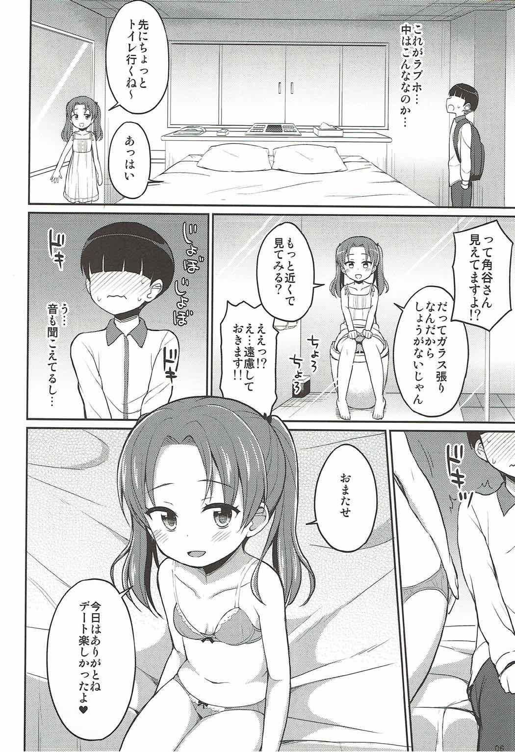 Kadotani Kaichou to Love Hotel ni Iku Hanashi 4